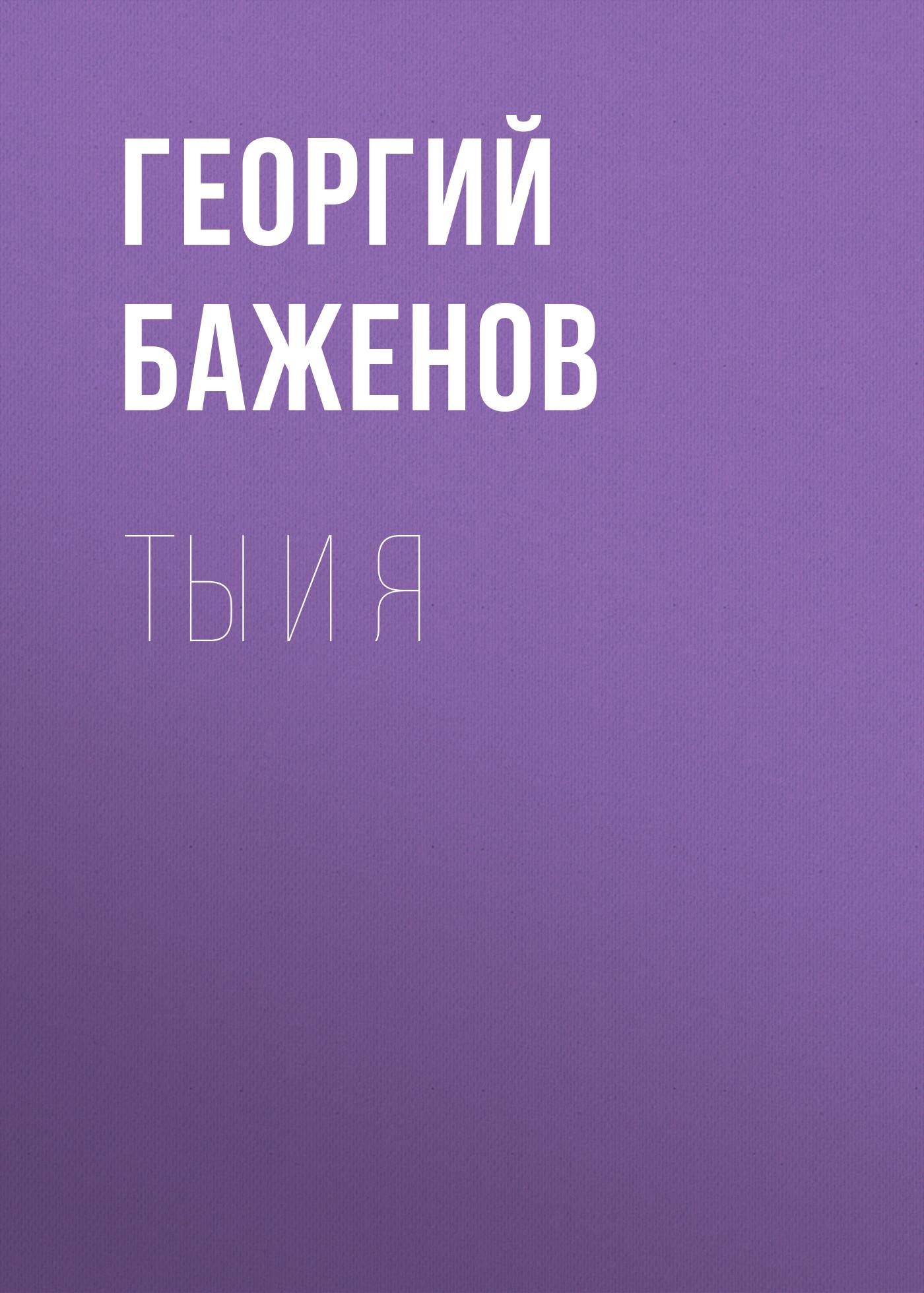 Георгий Баженов Ты и я баженов георгий похищение любви