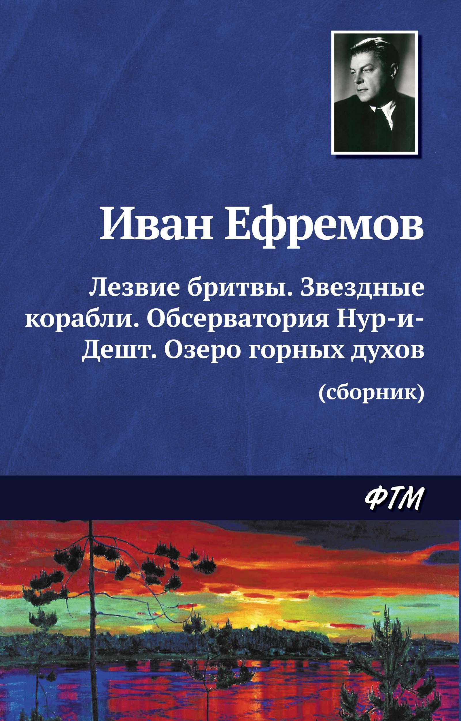 lezvie britvy zvezdnye korabli observatoriya nur i desht ozero gornykh dukhov