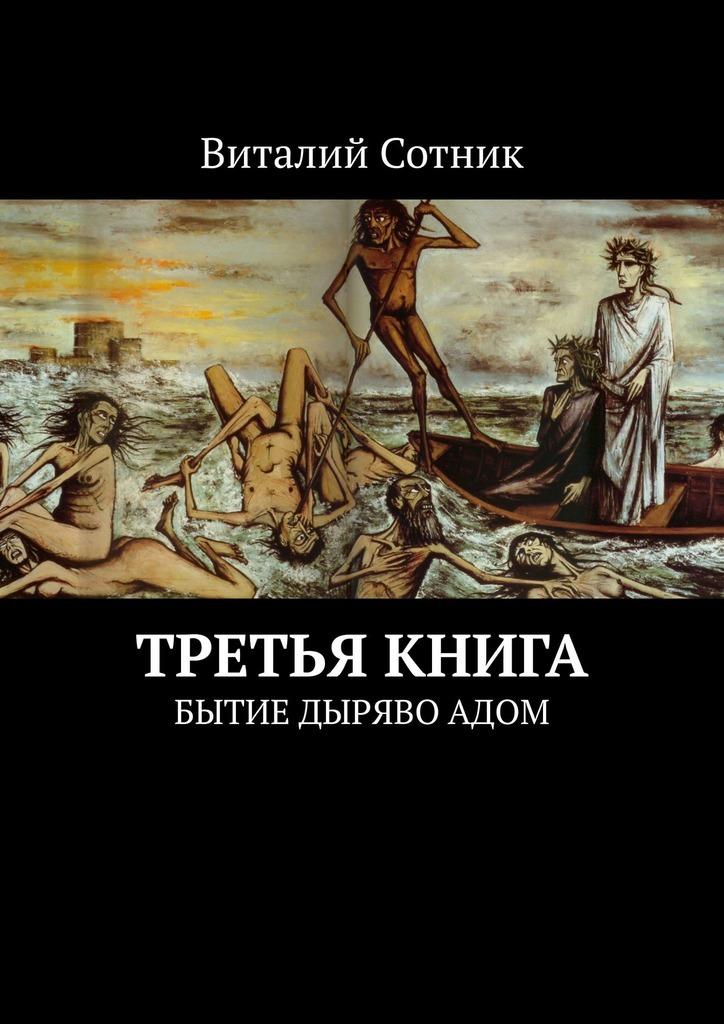 Виталий Сотник Третья книга. Бытие дыряво адом бибихин в пора время бытие
