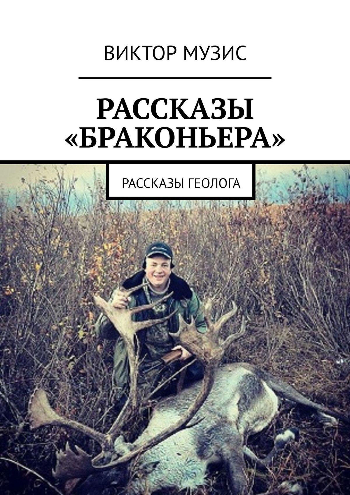 Виктор Музис Рассказы «браконьера». Рассказы геолога цены