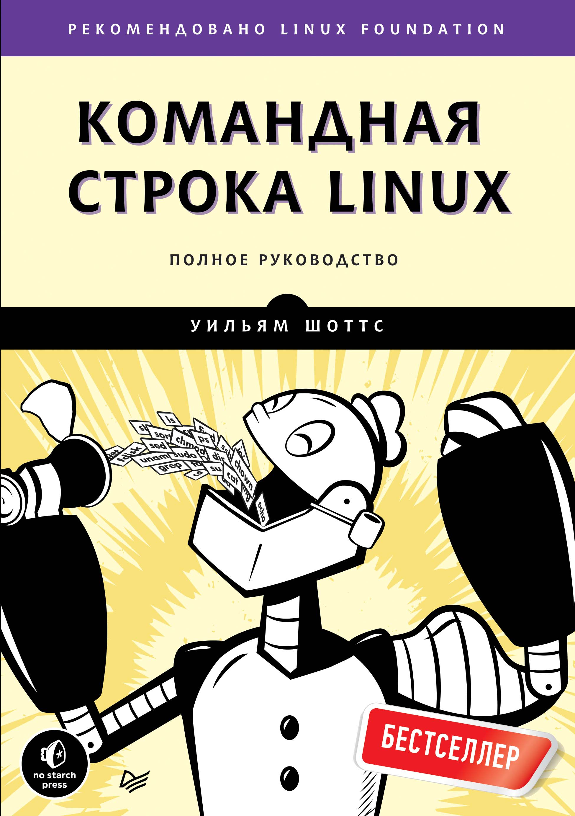 Уильям Шоттс Командная строка Linux. Полное руководство керриск м linux api исчерпывающее руководство