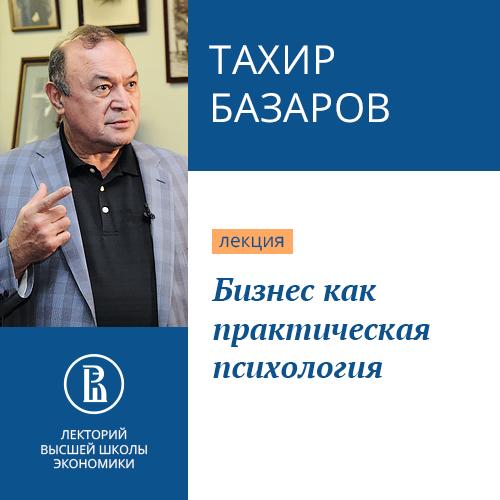 Фото - Тахир Юсупович Базаров Бизнес как практическая психология т а шилова практическая психология в учреждениях образования