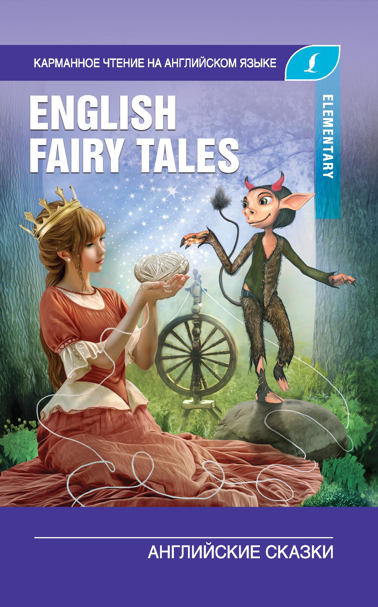 Отсутствует English Fairy Tales / Английские сказки. Elementary анашина н ред английские сказки english fairy tales