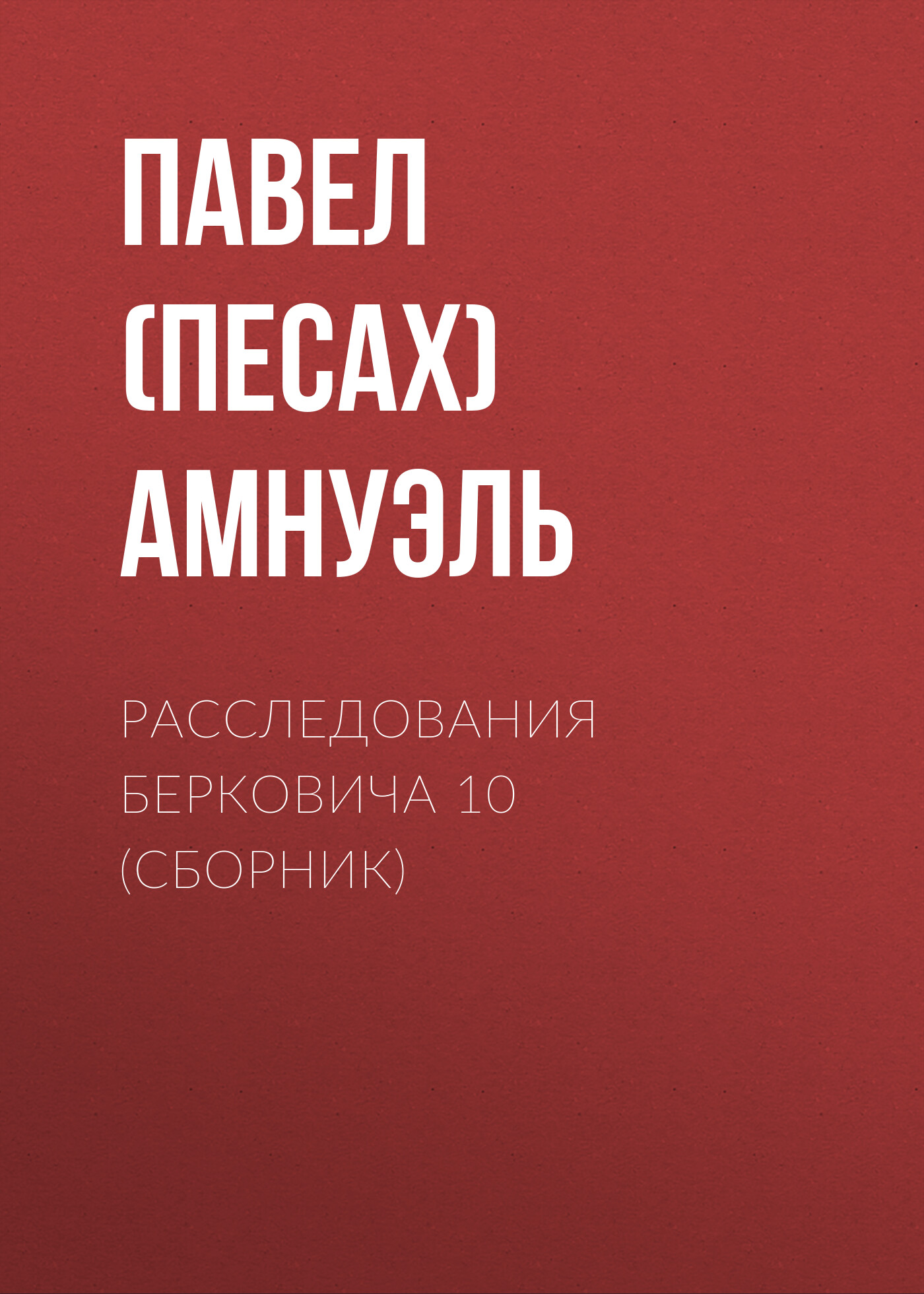 Расследования Берковича 10 (сборник)