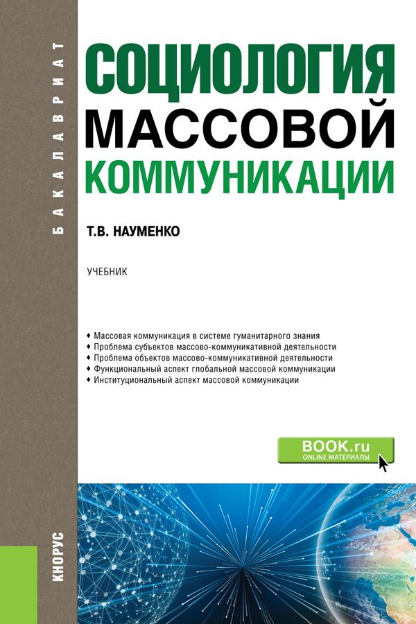 Фото - Т. В. Науменко Социология массовой коммуникации илья кирия 1 4 характеристики массовой коммуникации
