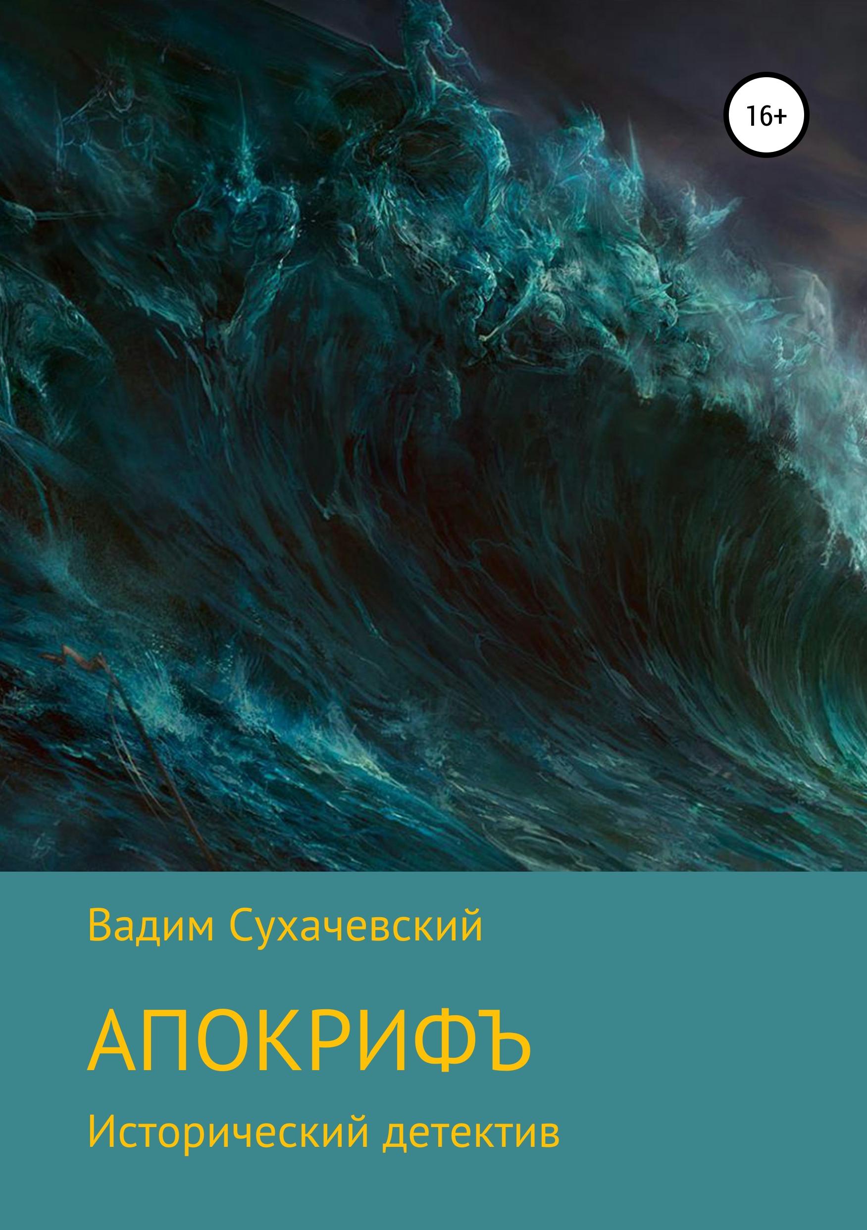 Вадим Вольфович Сухачевский Апокрифъ цены онлайн