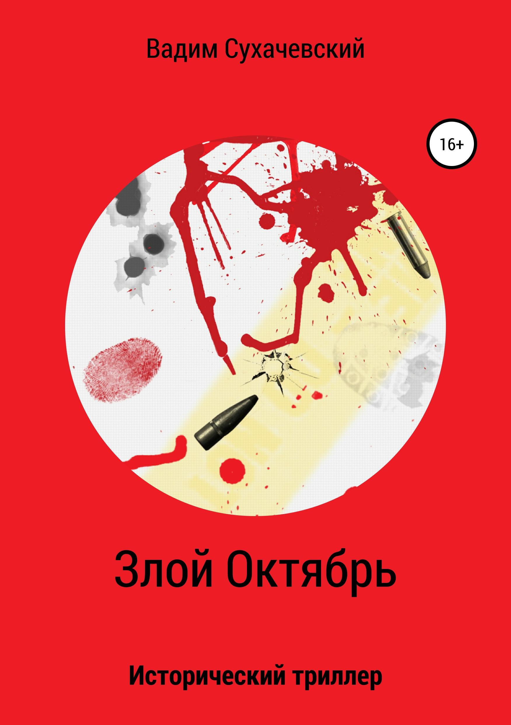 Вадим Вольфович Сухачевский Злой Октябрь цены онлайн