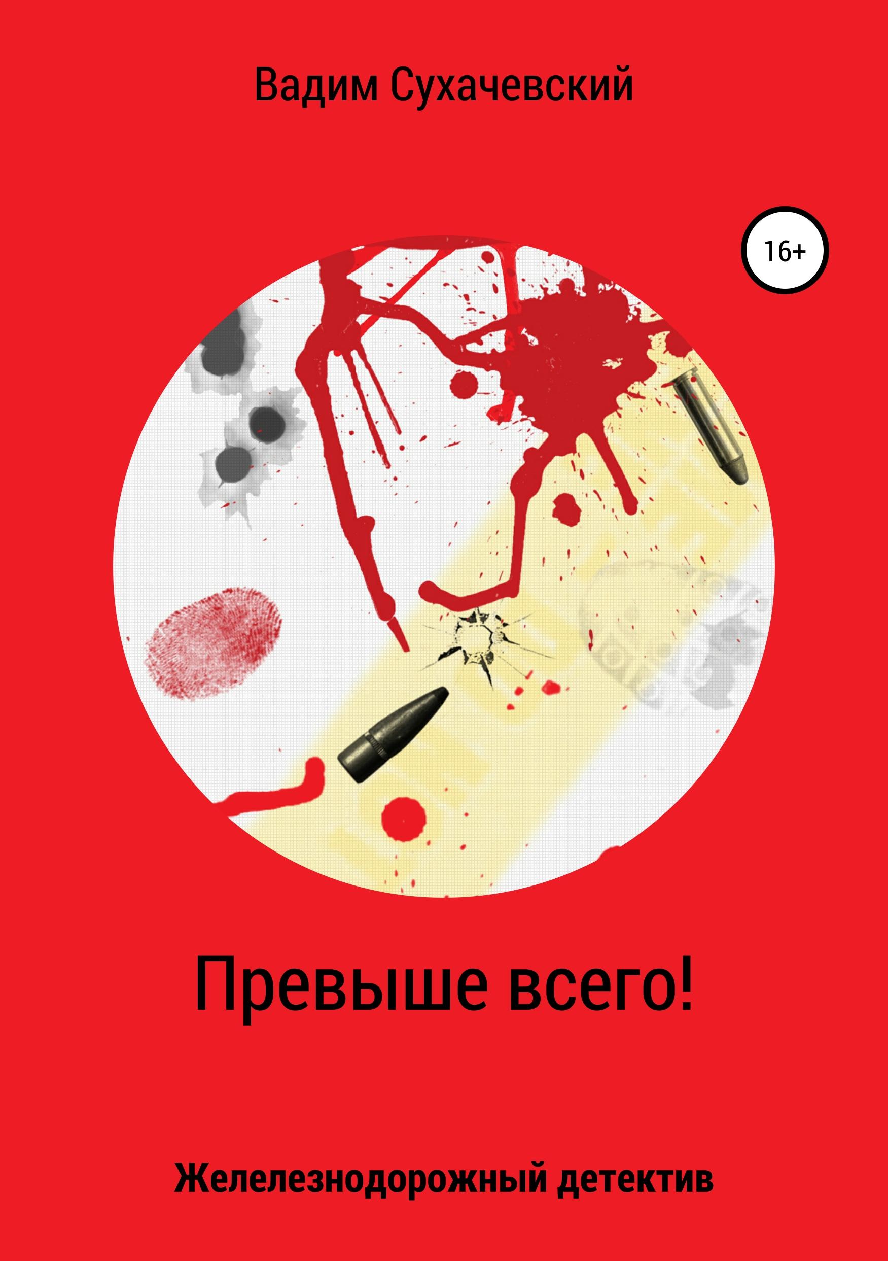 Вадим Вольфович Сухачевский Превыше всего! цены онлайн