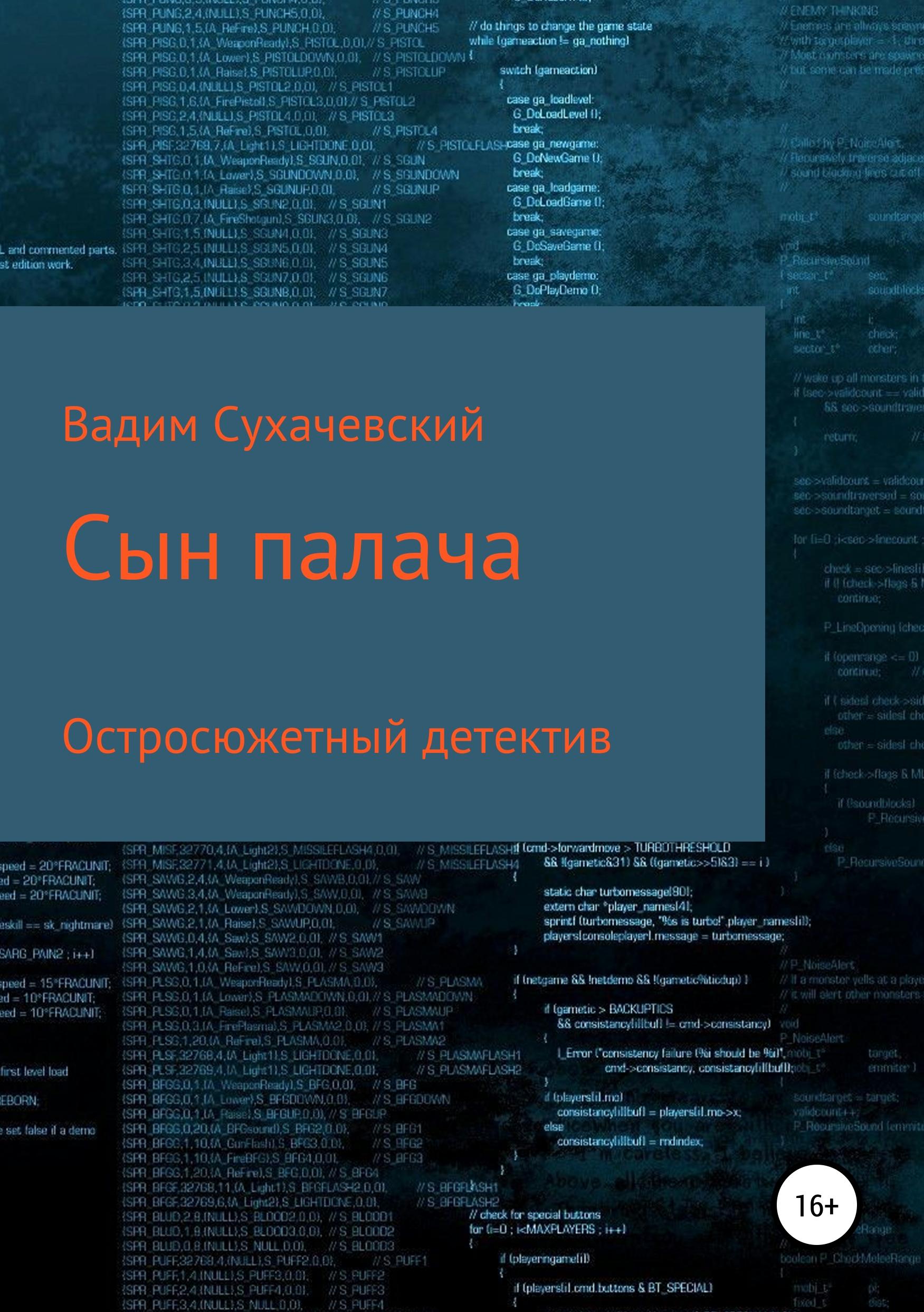 Вадим Вольфович Сухачевский Сын палача цены онлайн
