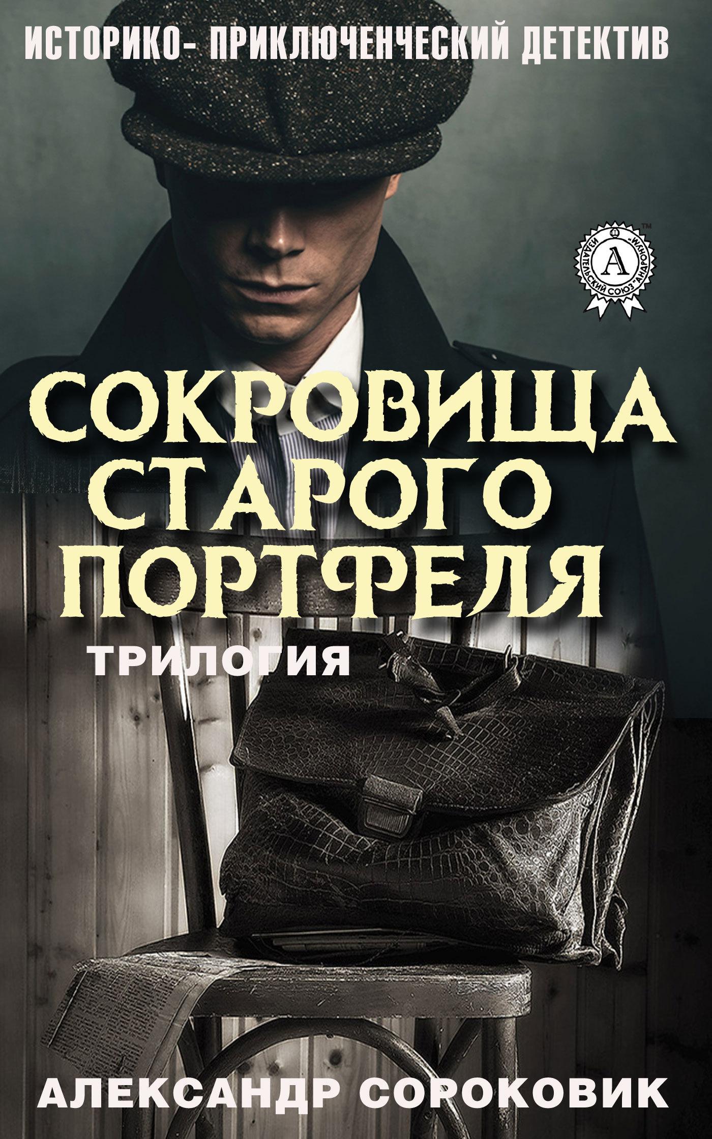 Александр Сороковик Сокровища старого портфеля цена и фото