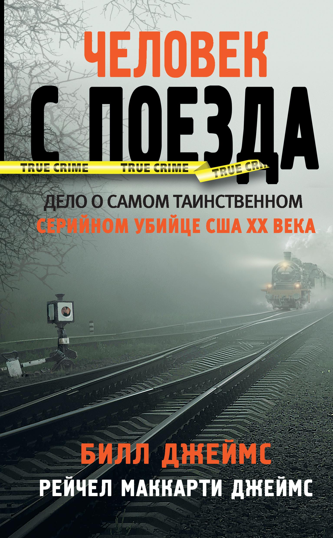 Билл Джеймс / Человек с поезда