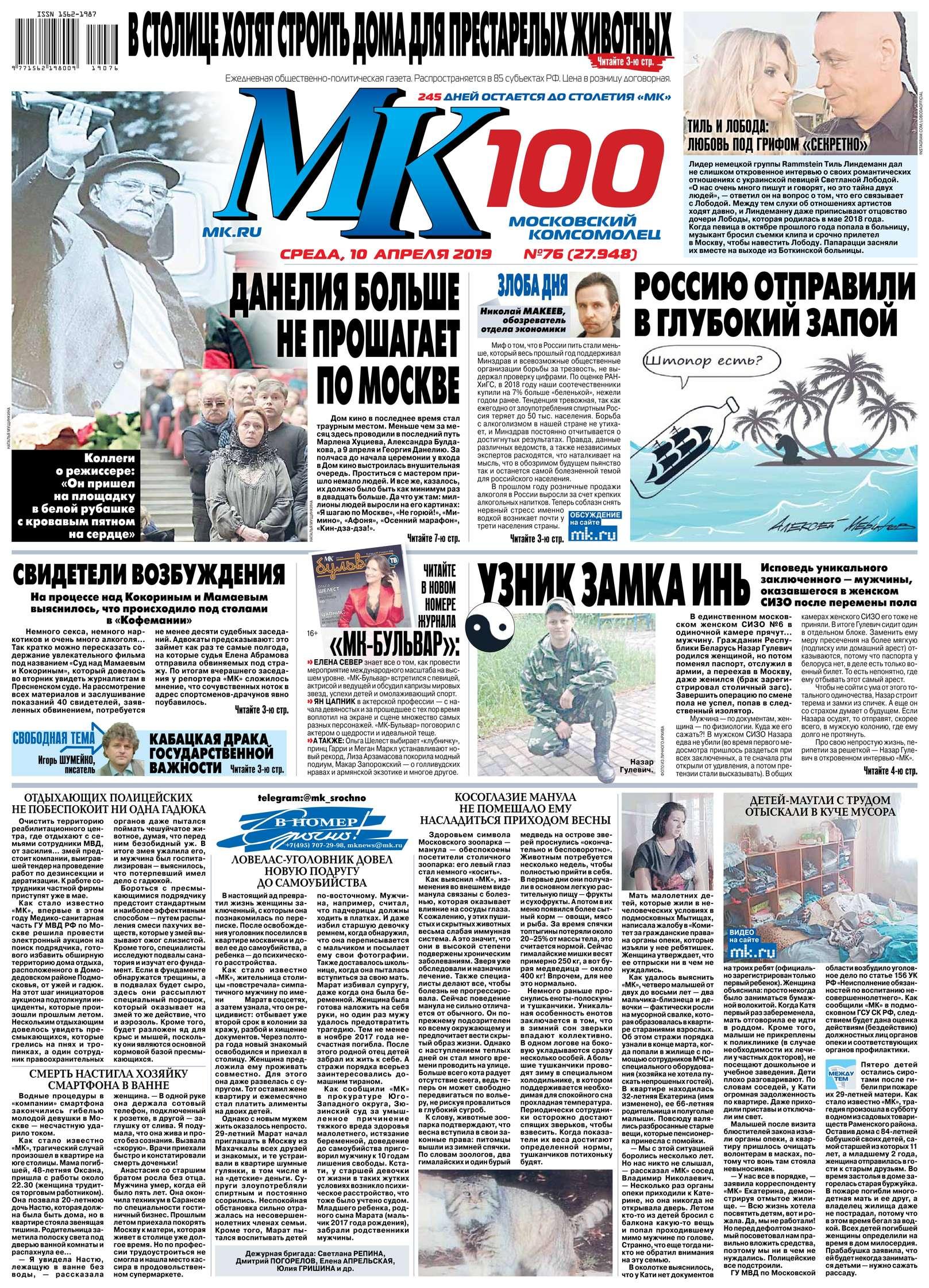 Редакция газеты МК Московский Комсомолец МК Московский Комсомолец 76-2019 сабвуфер pioneer ts w106m
