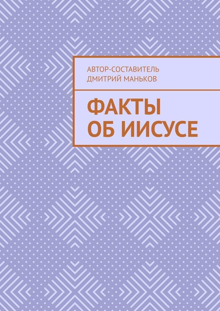все цены на Дмитрий Маньков Факты обИисусе онлайн