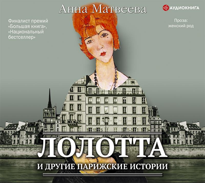 Анна Матвеева Лолотта и другие парижские истории анна матвеева подожди я умру – и приду сборник