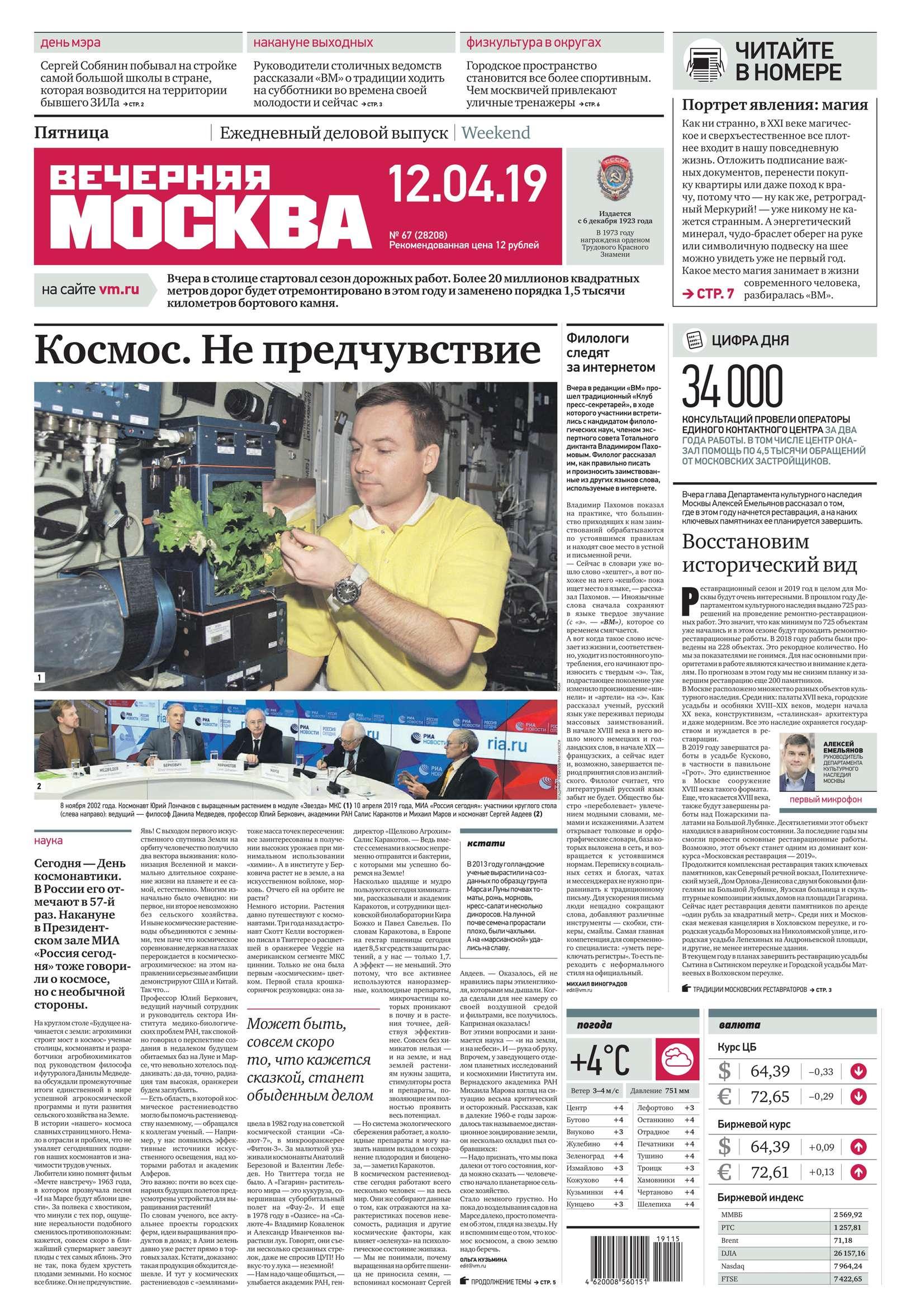 Редакция газеты Вечерняя Москва Вечерняя Москва 67-2019 вечерняя москва 2019 08 06t20 30