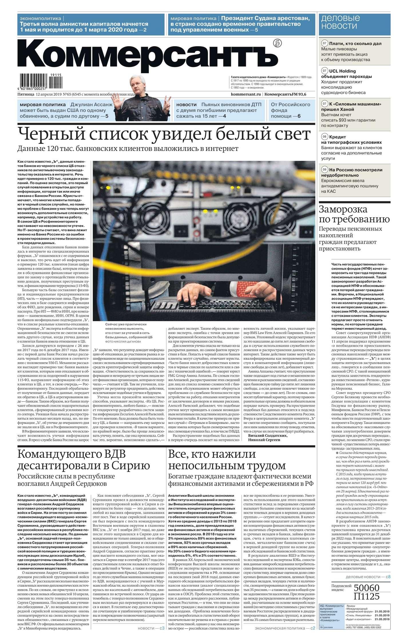 Редакция газеты Коммерсантъ (понедельник-пятница) Коммерсантъ (понедельник-пятница) 65-2019 цена