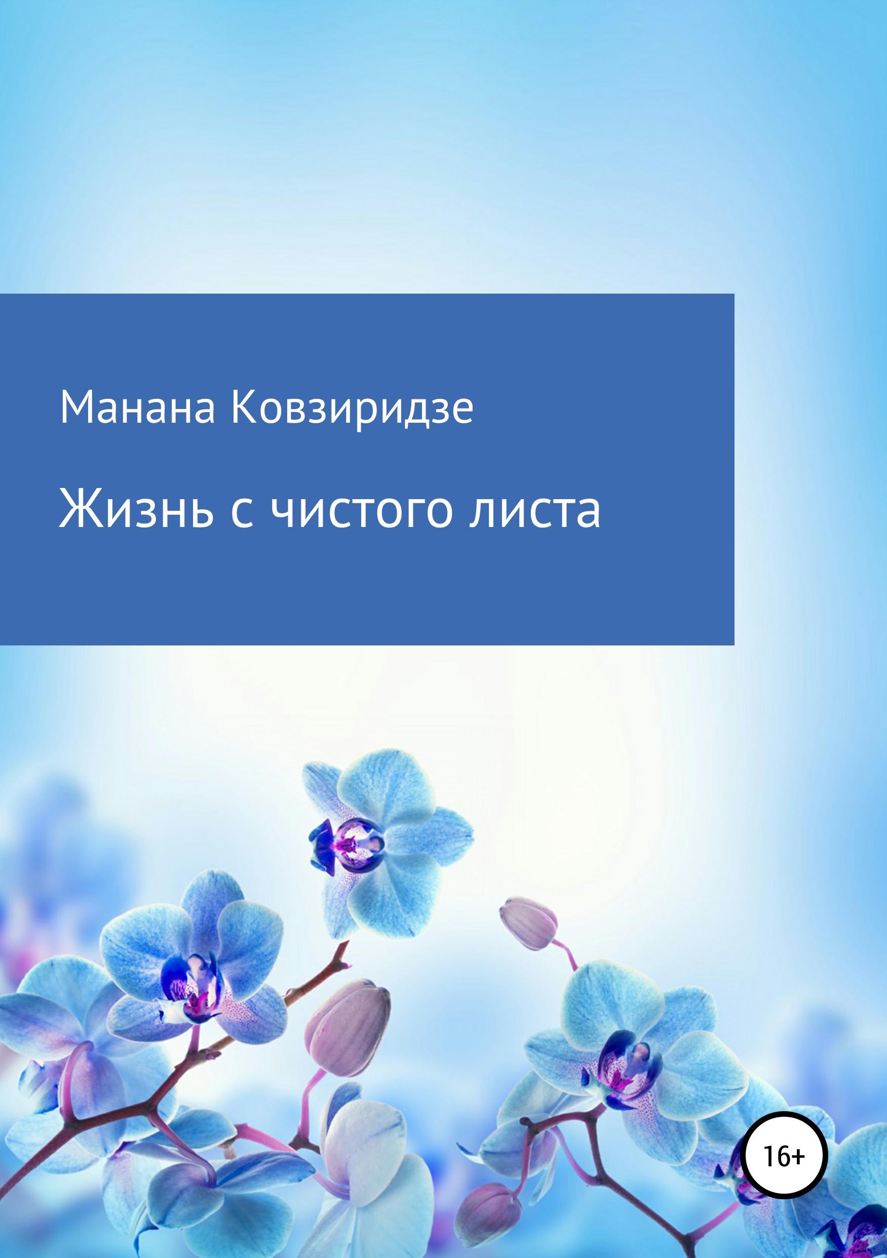 Манана Акакиевна Ковзиридзе Жизнь с чистого листа цена 2017
