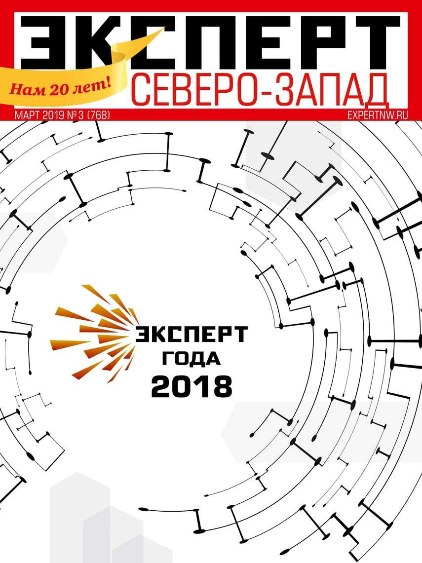 Эксперт Северо-запад 03-2019