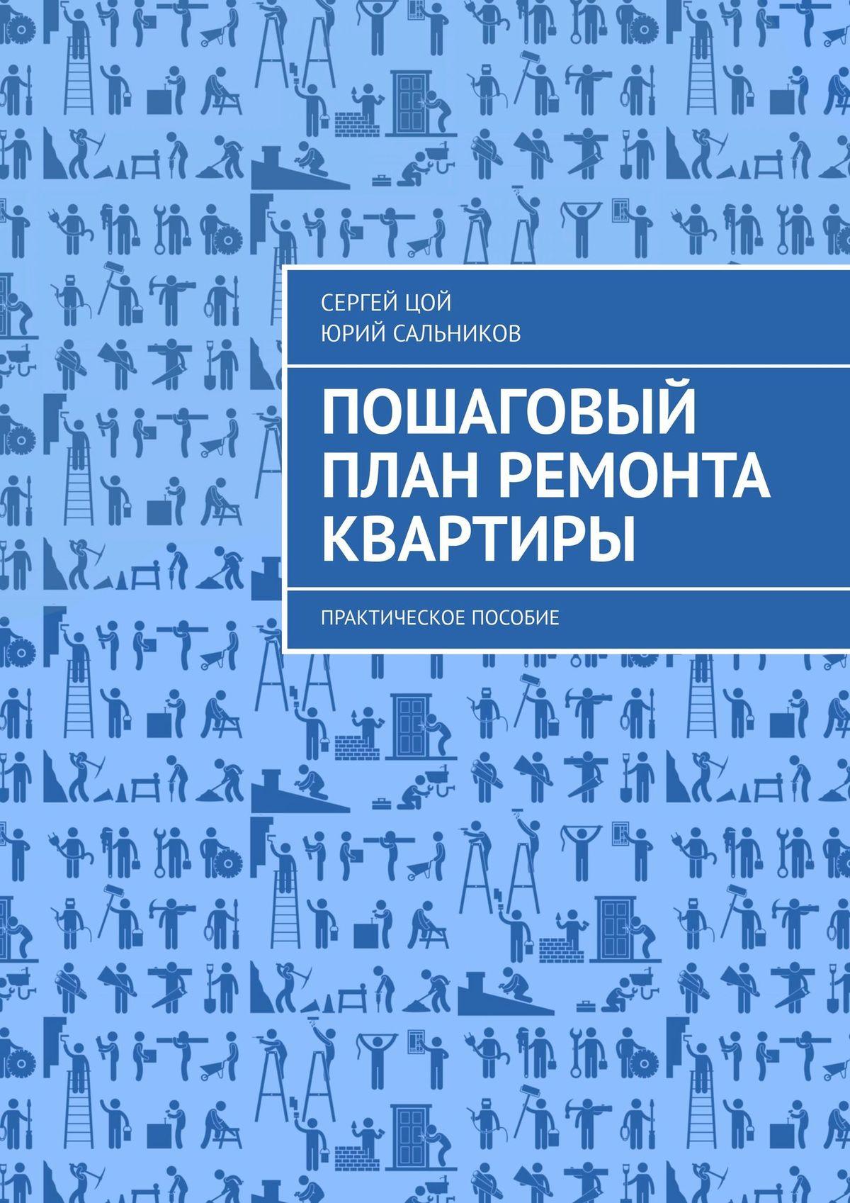 Сергей Цой Пошаговый план ремонта квартиры. Практическое пособие
