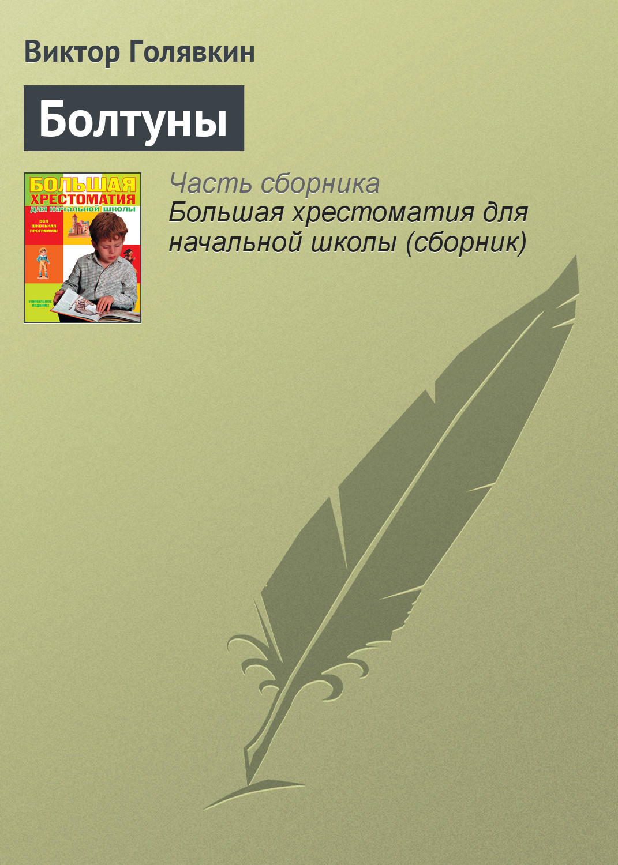 Виктор Голявкин Болтуны блокнот енот сеня бусызадомнаперед