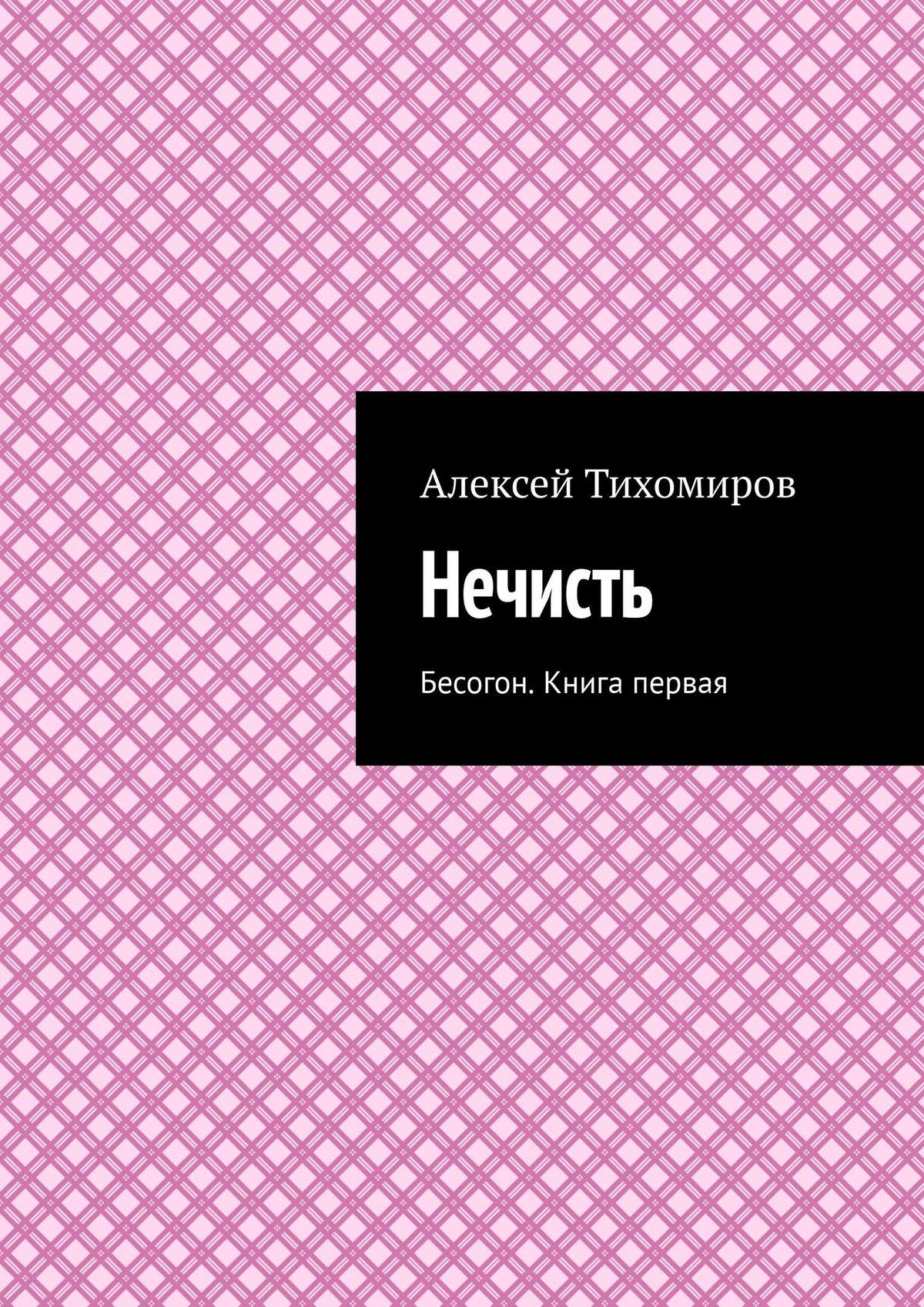 Алексей Тихомиров. Нечисть