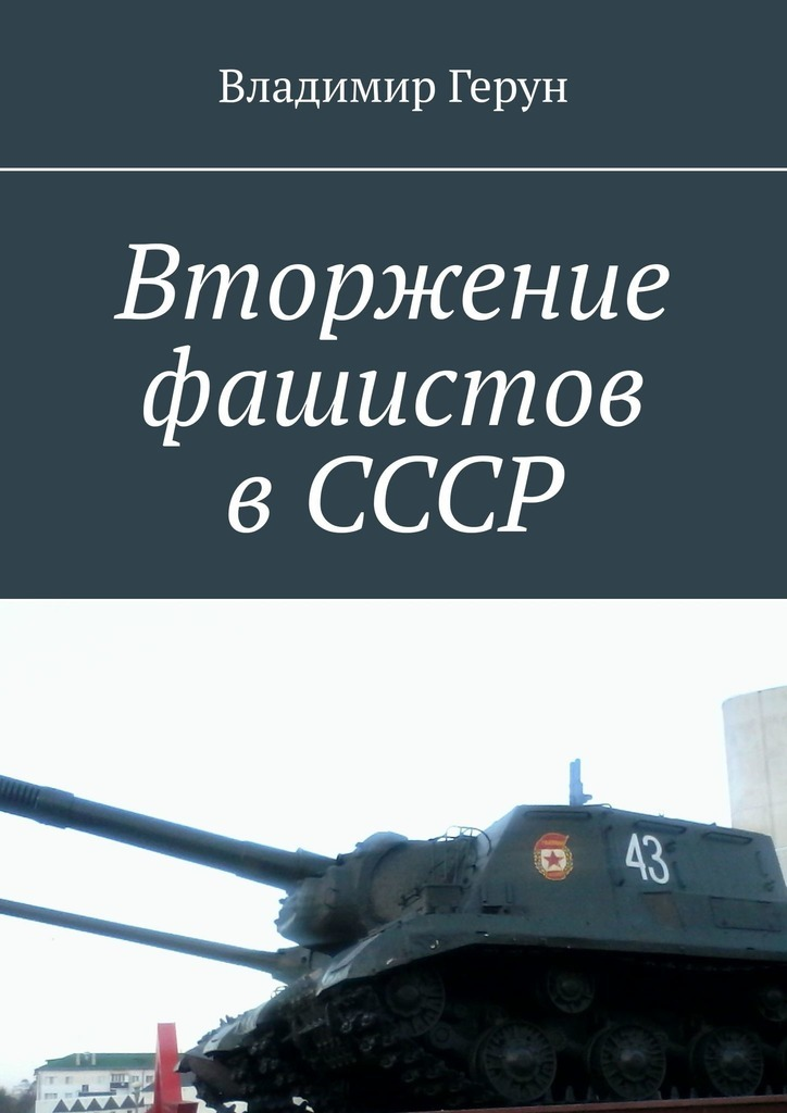 Владимир Герун. Вторжение фашистов вСССР