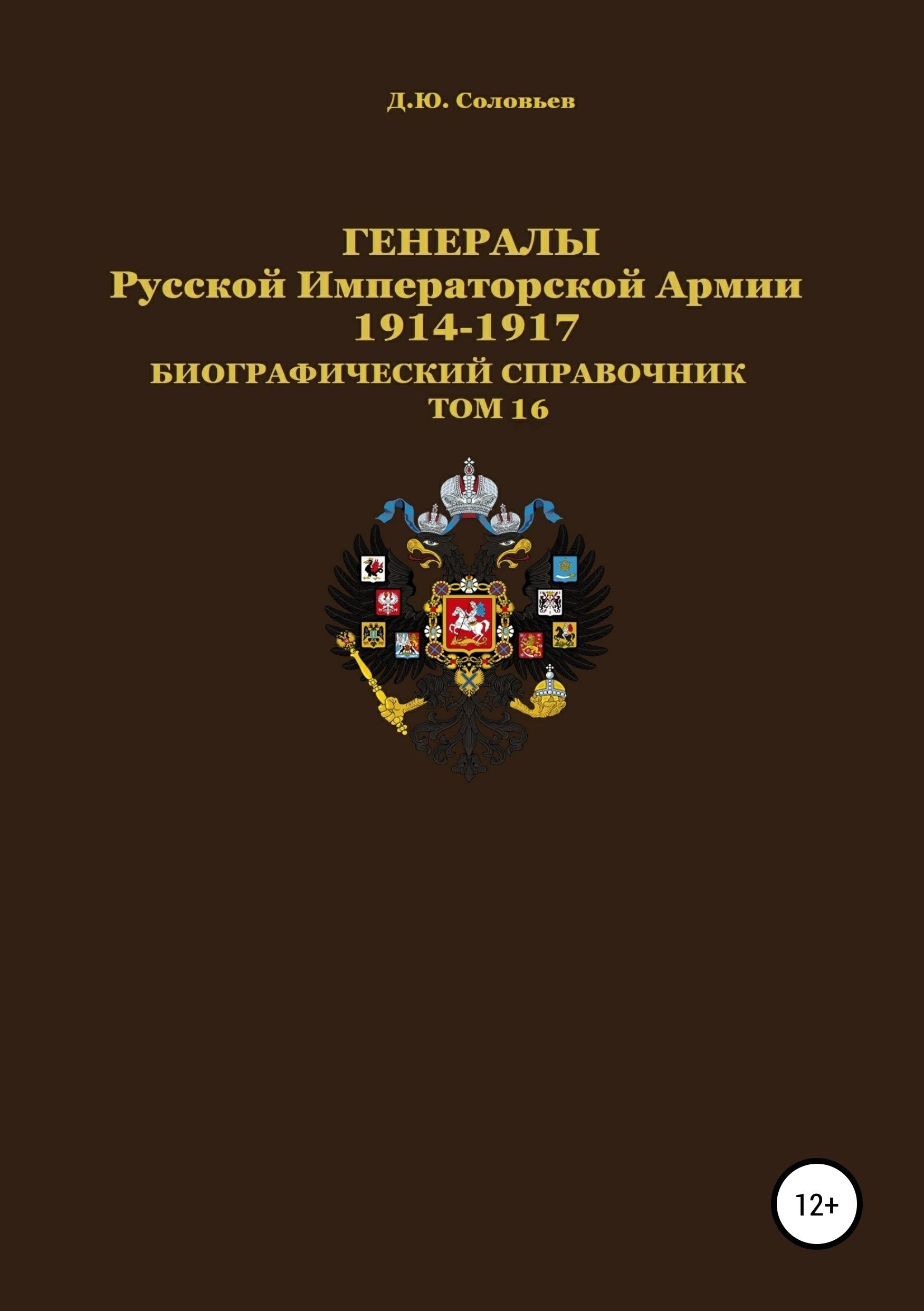 Генералы Русской Императорской Армии. 1914–1917 гг. Том 16