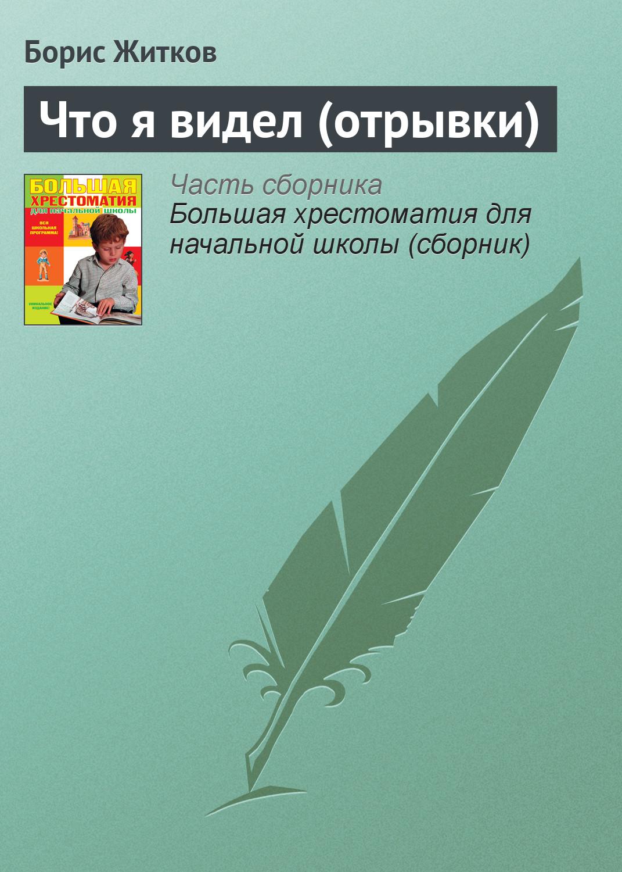 Борис Житков Что я видел (отрывки) пенал закрытый почемучка