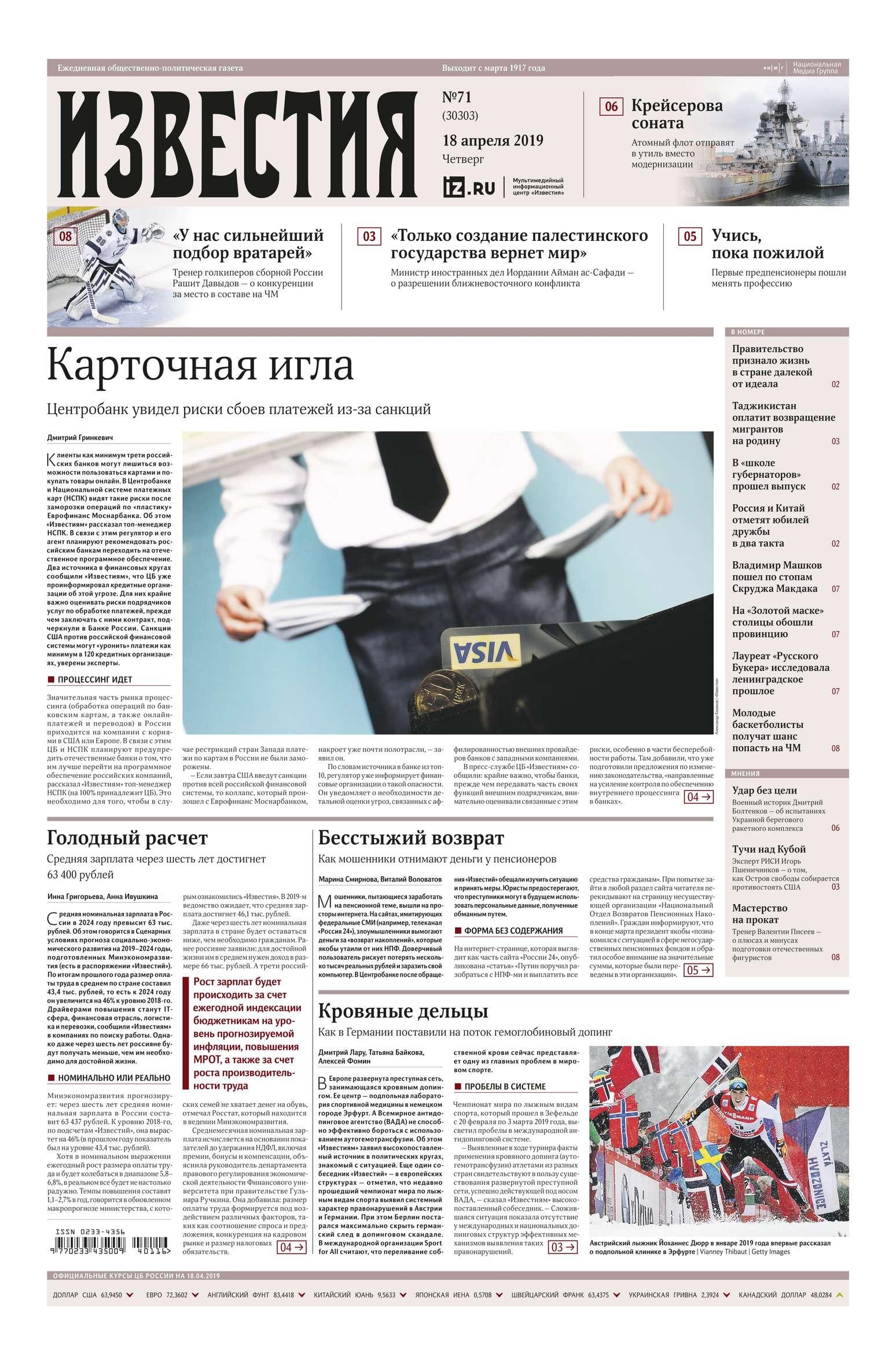 Редакция газеты Известия Известия 71-2019