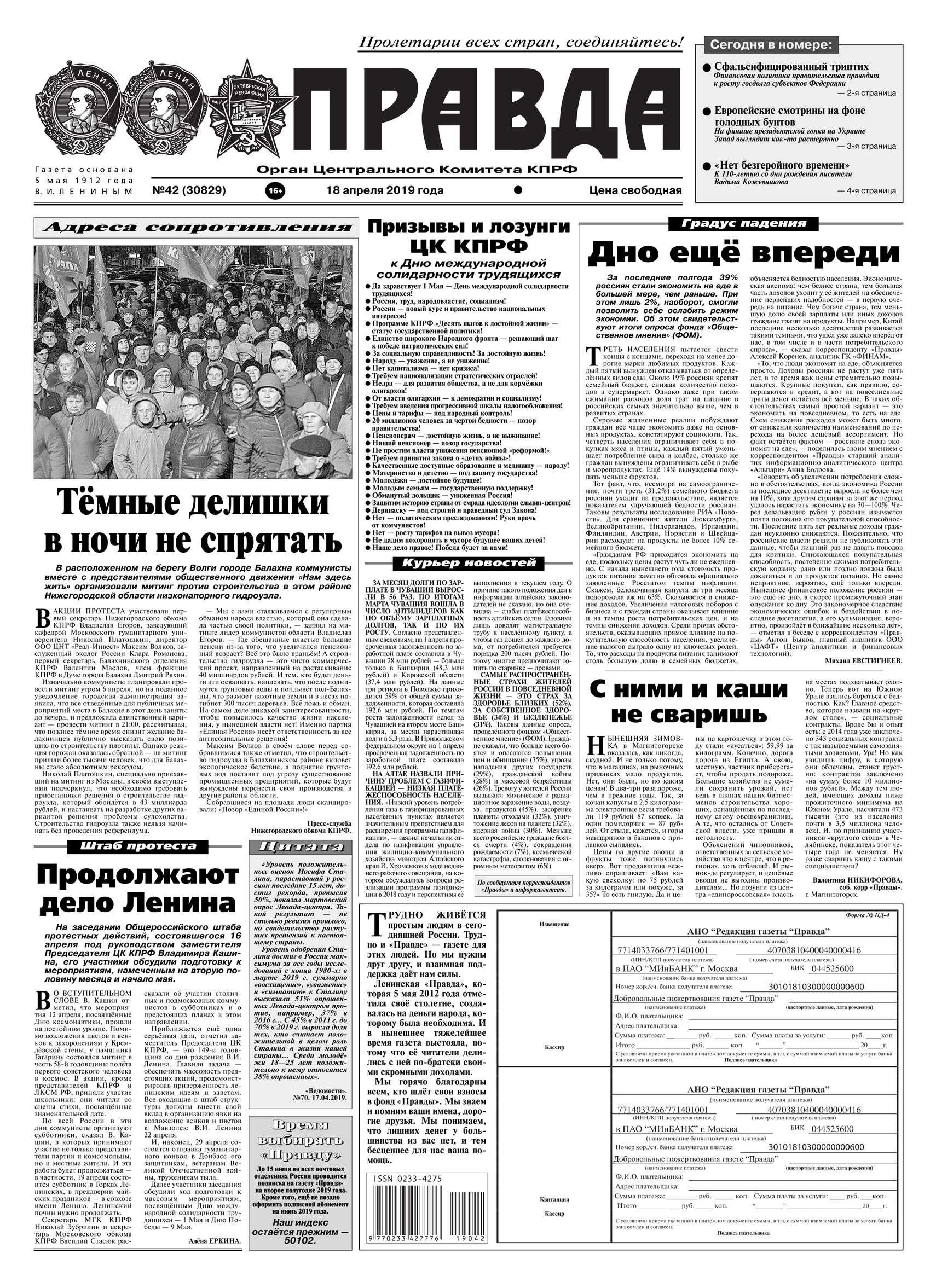 Правда 42-2019