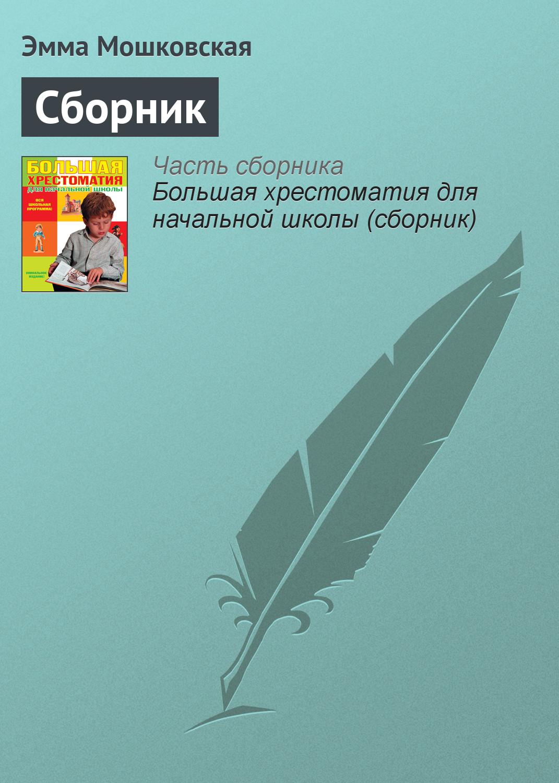 Сборник ( Эмма Мошковская  )