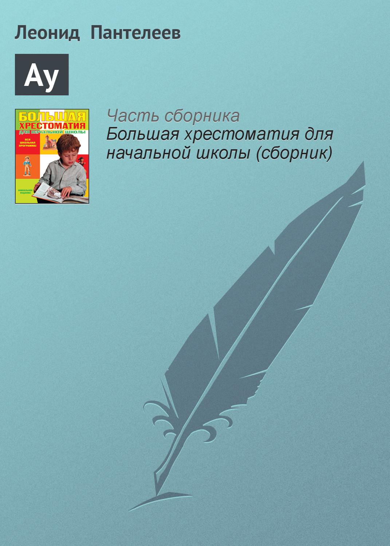 Леонид Пантелеев Ау цена