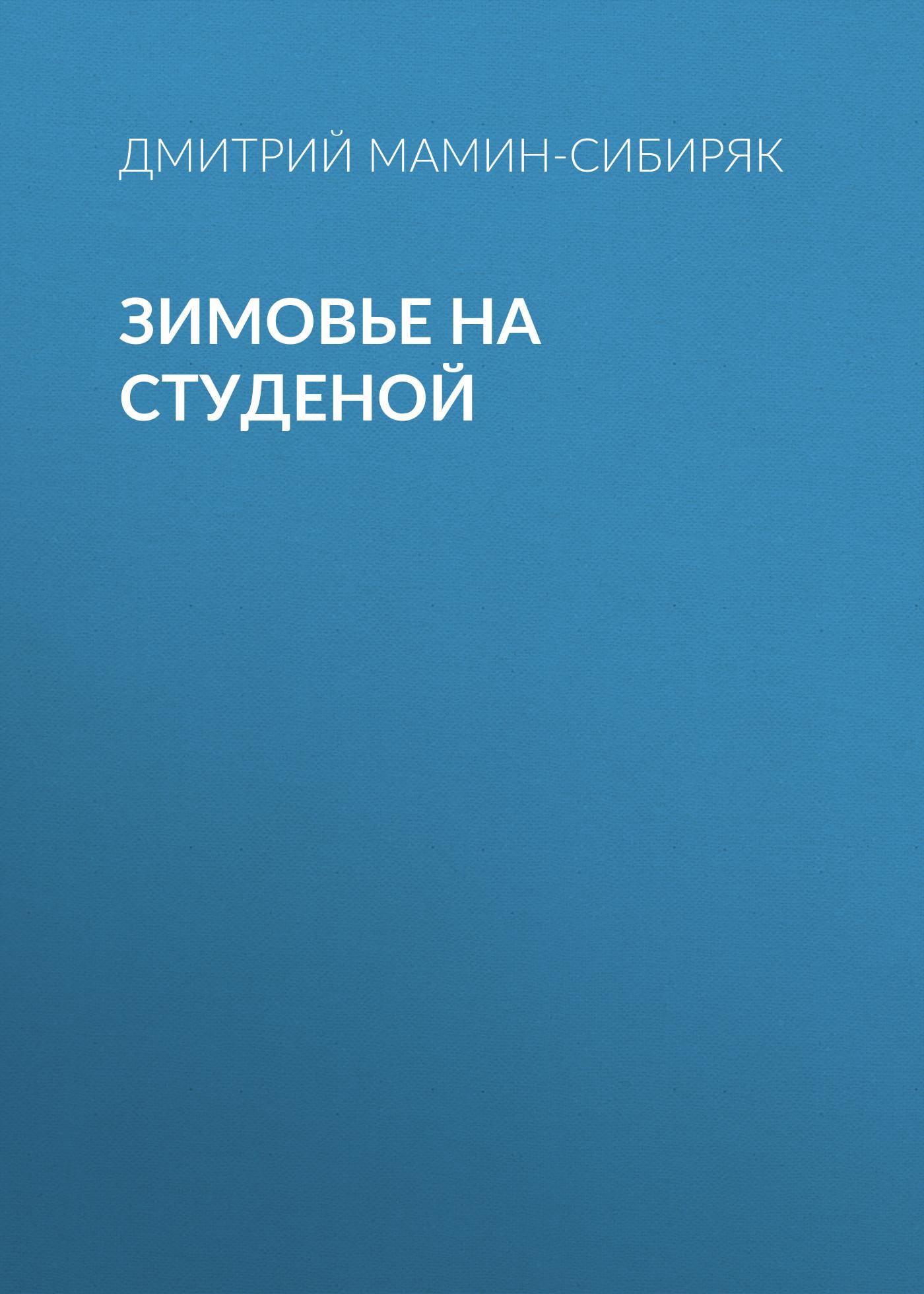 Дмитрий Мамин-Сибиряк Зимовье на Студеной леонид леонидович вариченко постижение в гомеры – поздно а в орфеи – рано
