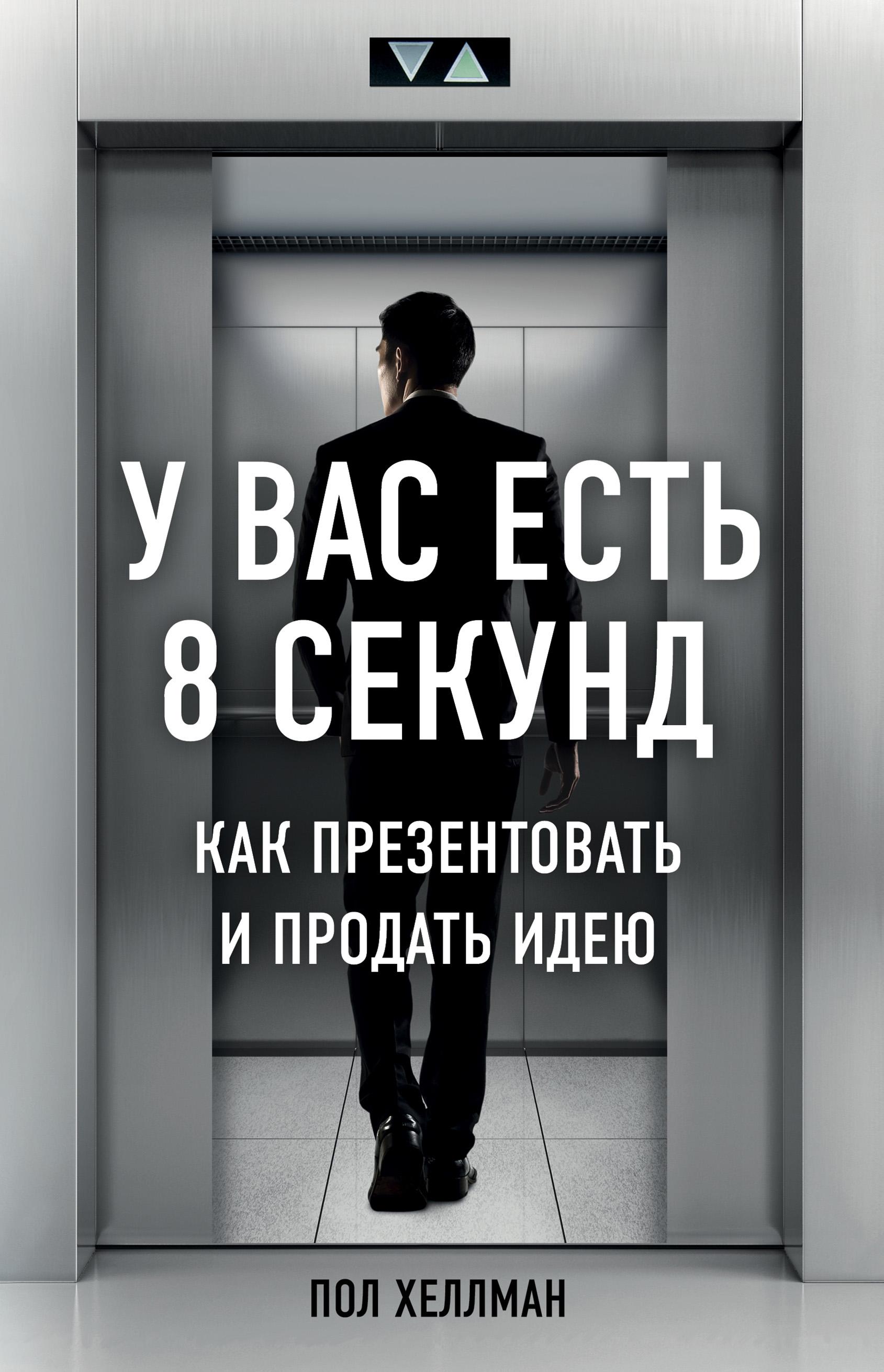 Обложка книги У вас есть 8 секунд. Как презентовать и продать идею