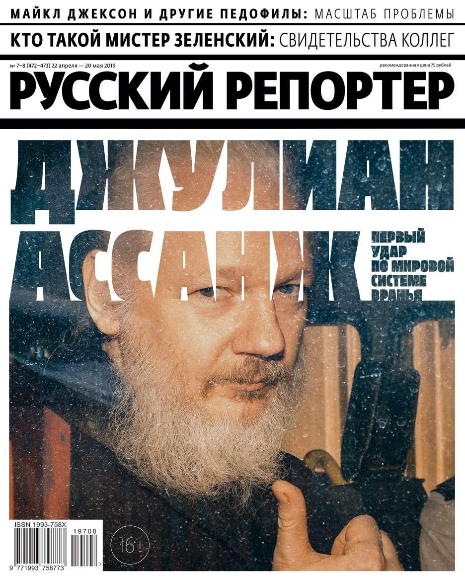 Русский Репортер 07-08-2019