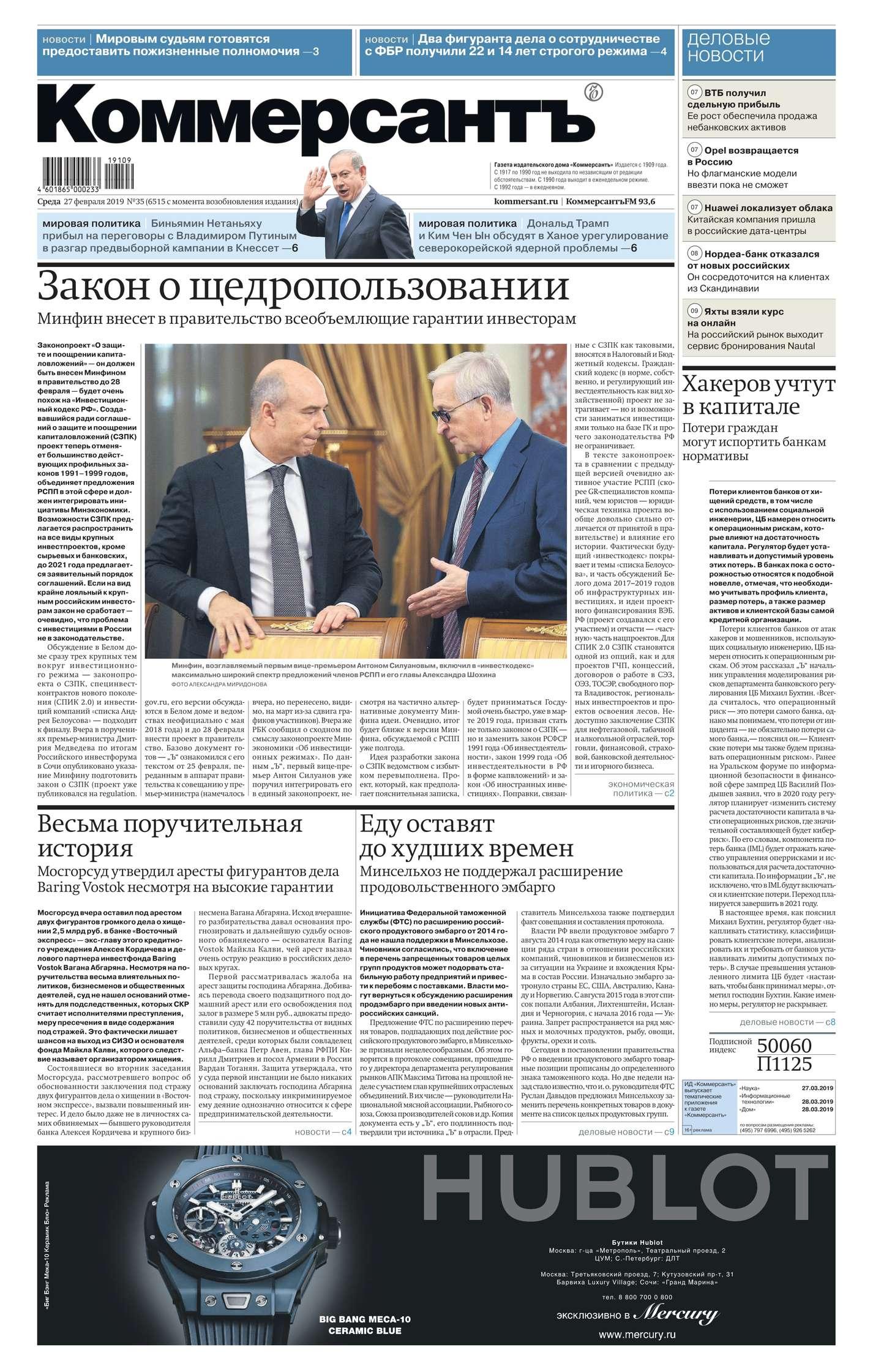 Редакция газеты Коммерсантъ (понедельник-пятница) Коммерсантъ (понедельник-пятница) 35-2019