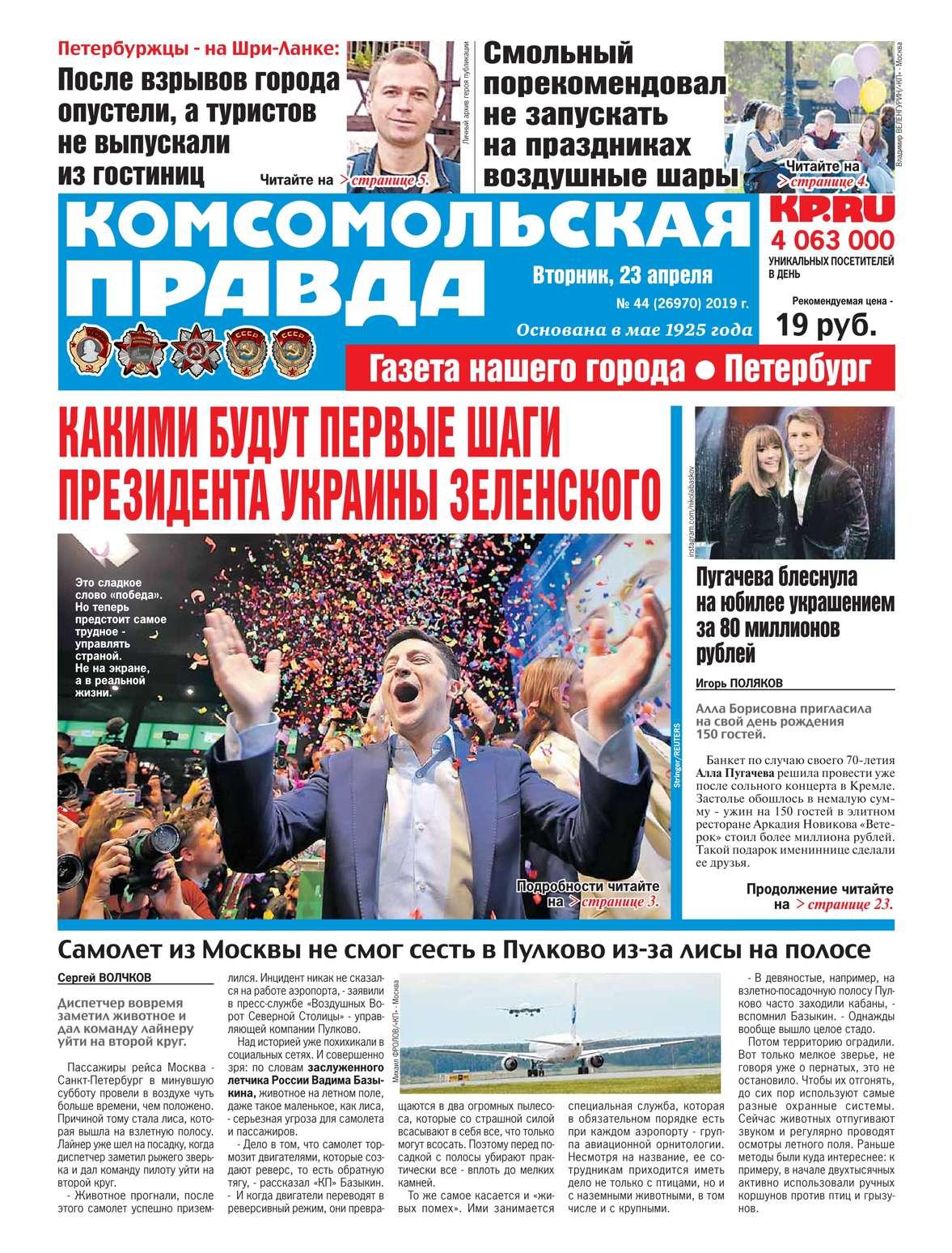 Комсомольская Правда. Санкт-Петербург 44-2019