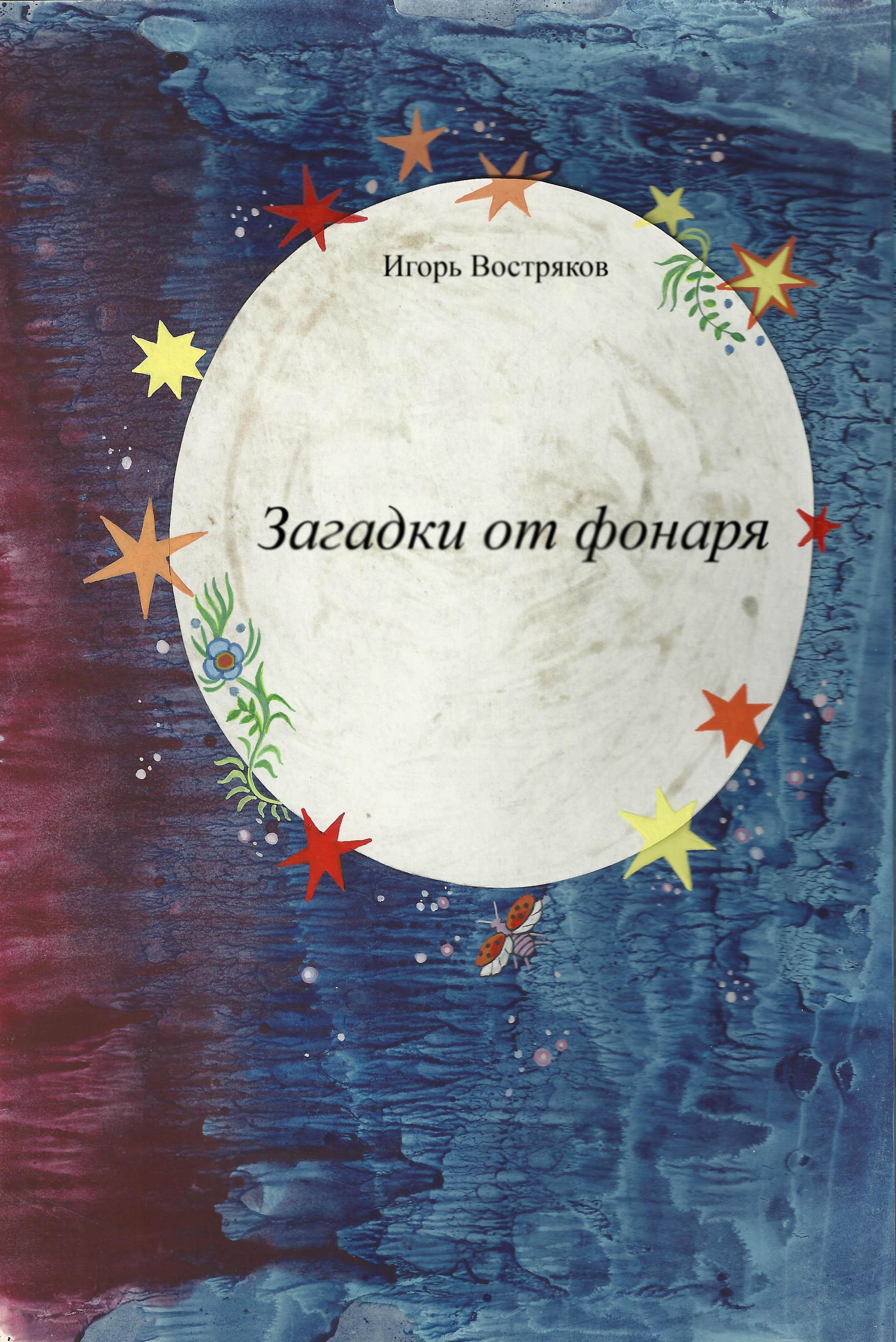 Игорь Востряков Загадки от фонаря