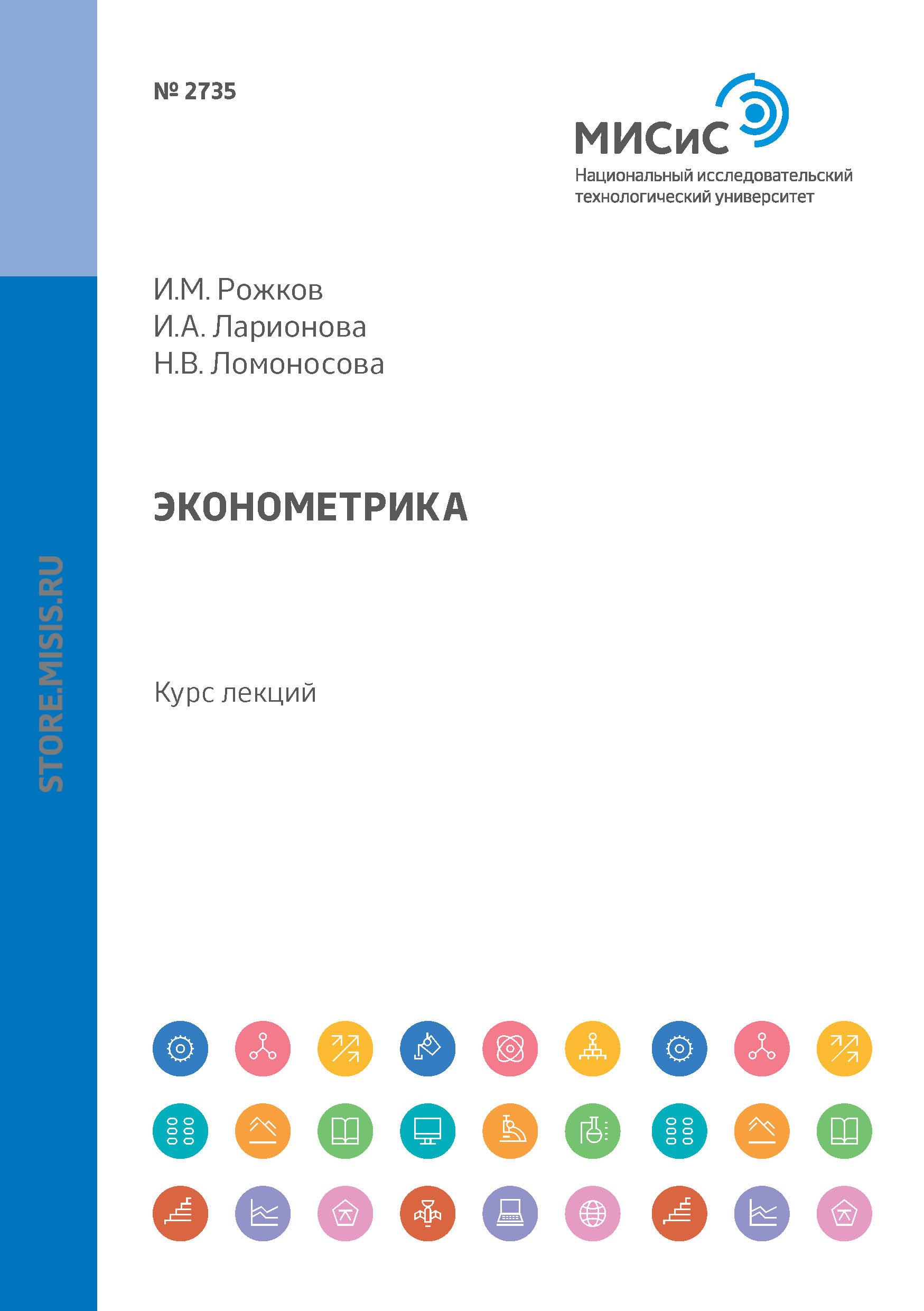 И. М. Рожков Эконометрика. Курс лекций а и буравлёв эконометрика