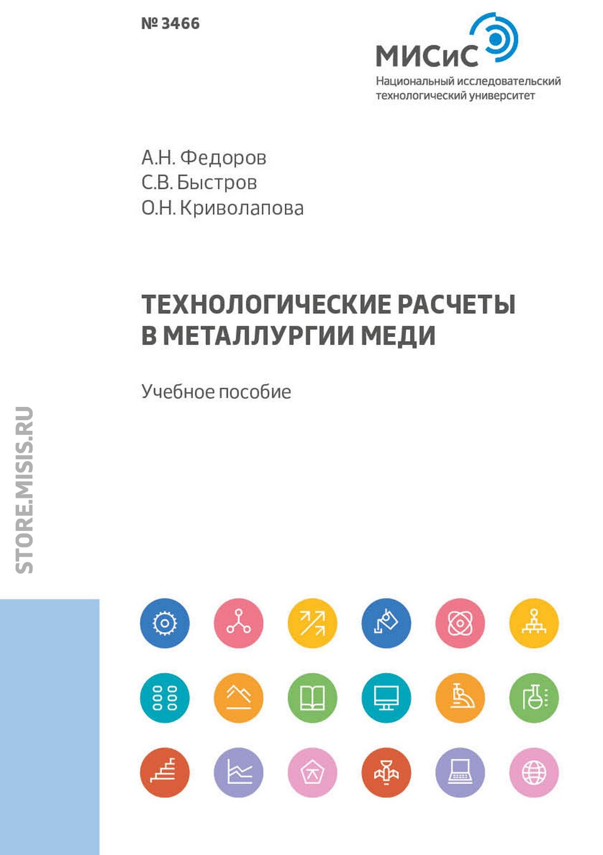 А. Н. Федоров Технологические расчеты в металлургии меди владимир соколов инженерные расчеты в металлургии