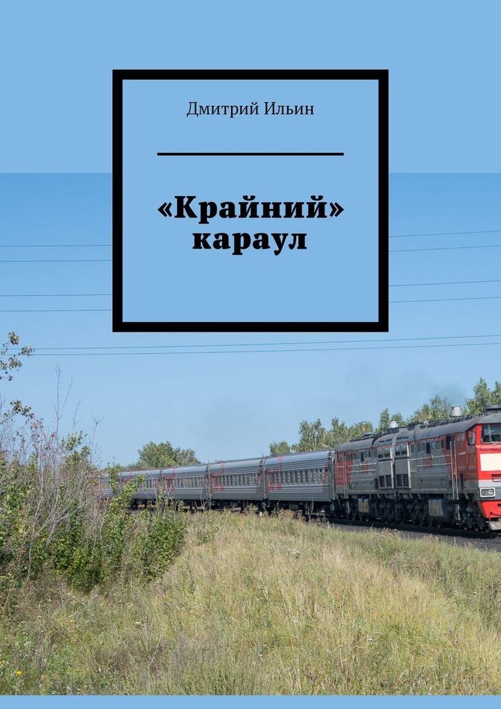 Дмитрий Ильин. «Крайний» караул