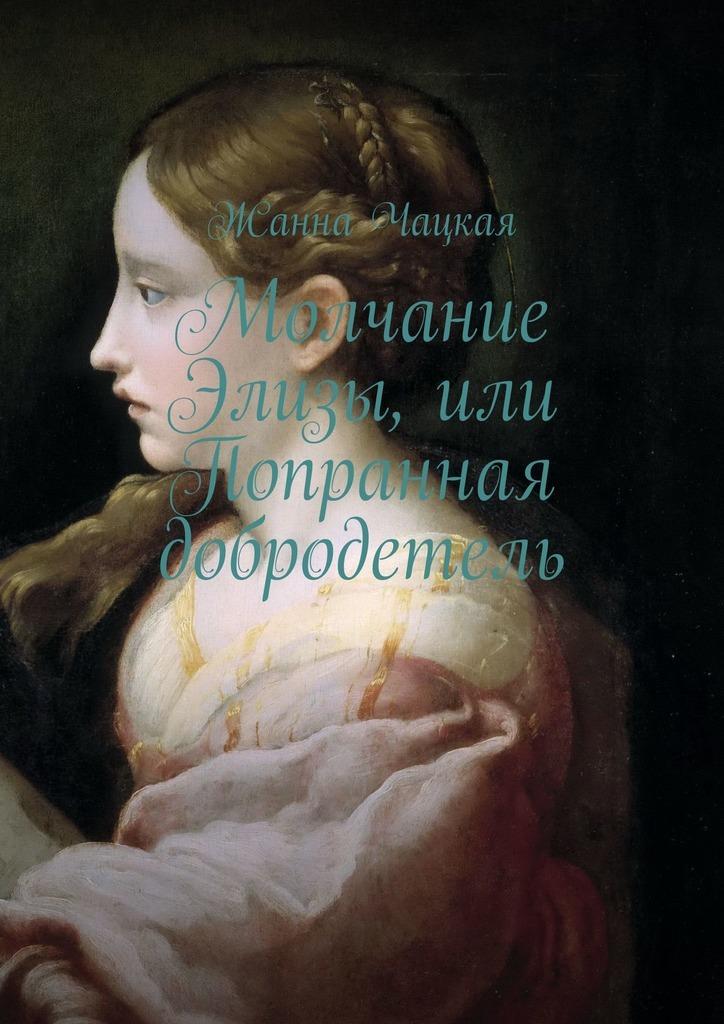 Жанна Чацкая. Молчание Элизы, или Попранная добродетель