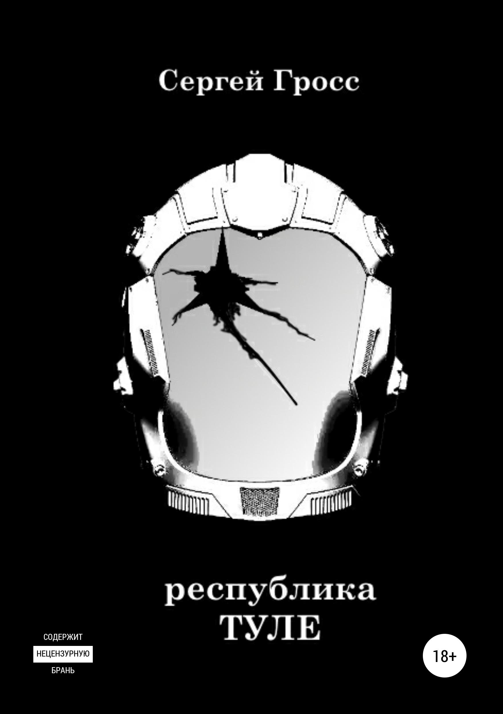 Сергей Гросс Республика «Туле»