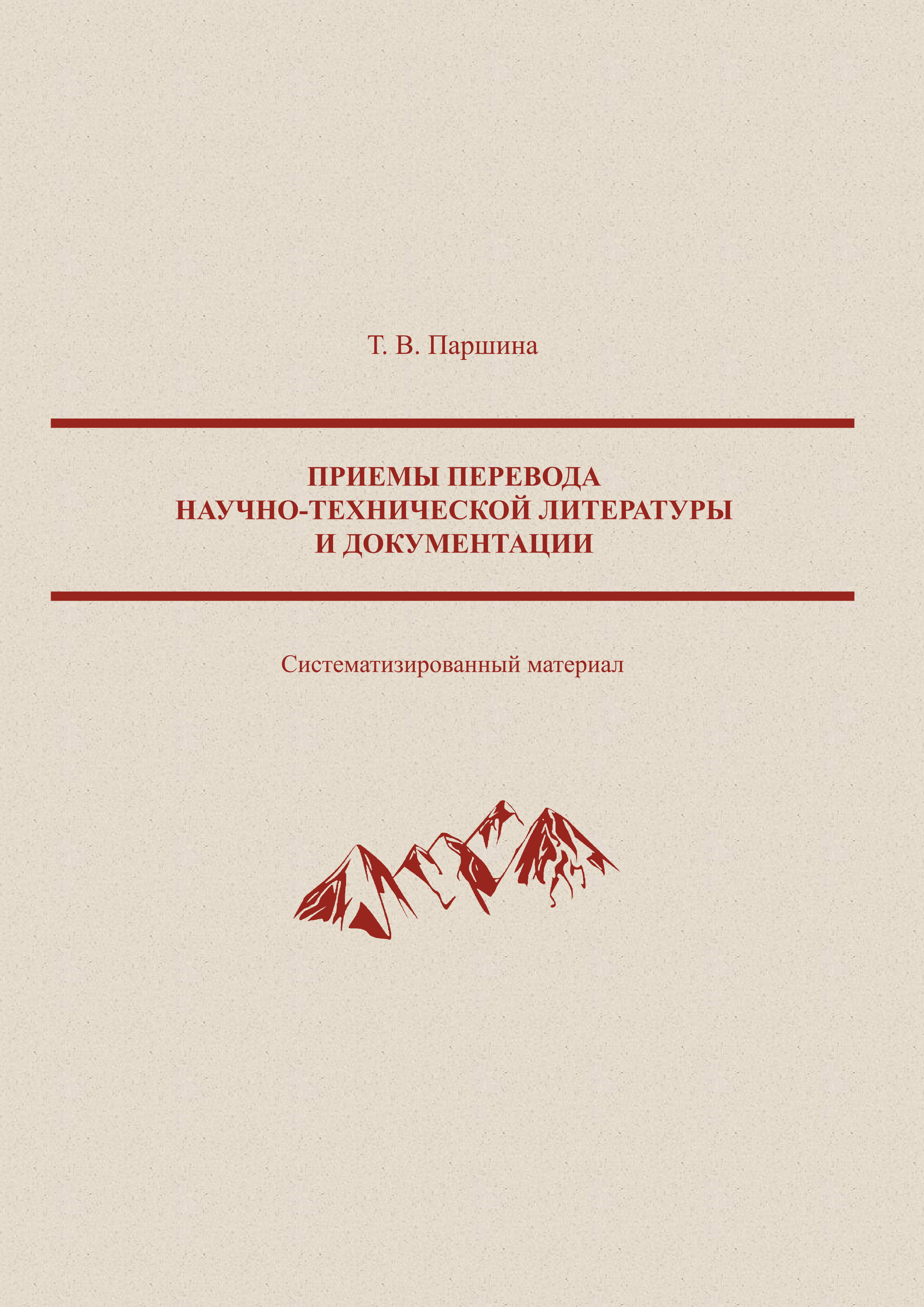 Т. В. Паршина Приемы перевода научно-технической литературы и документации тарифный план