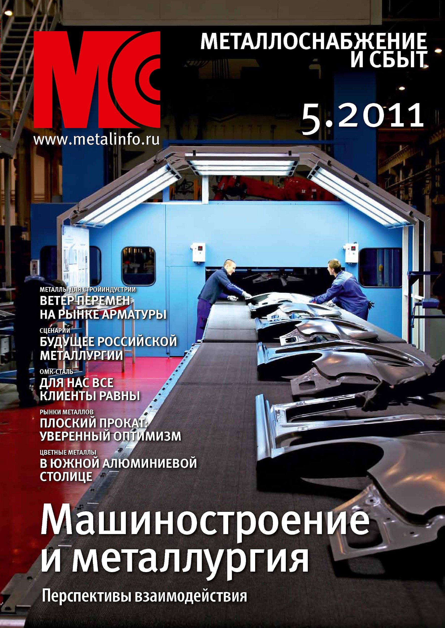 Отсутствует Металлоснабжение и сбыт №5/2011