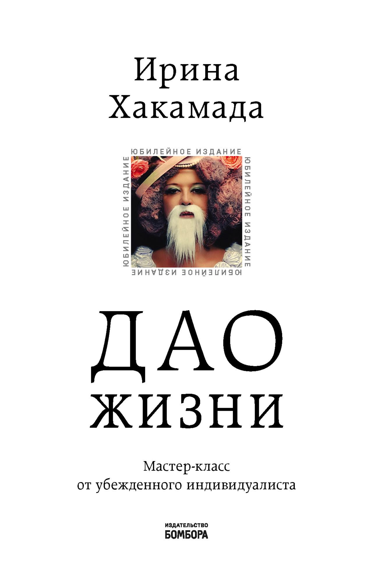 Ирина Хакамада Дао жизни: Мастер-класс от убежденного индивидуалиста