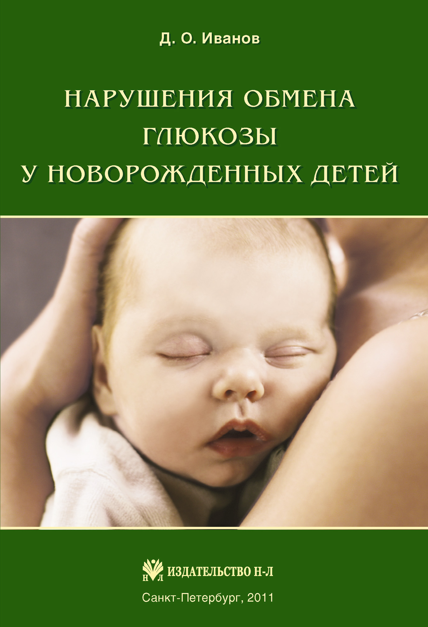 Д. О. Иванов Нарушения обмена глюкозы у новорожденных детей иванов д о нарушения обмена глюкозы у новорожденных