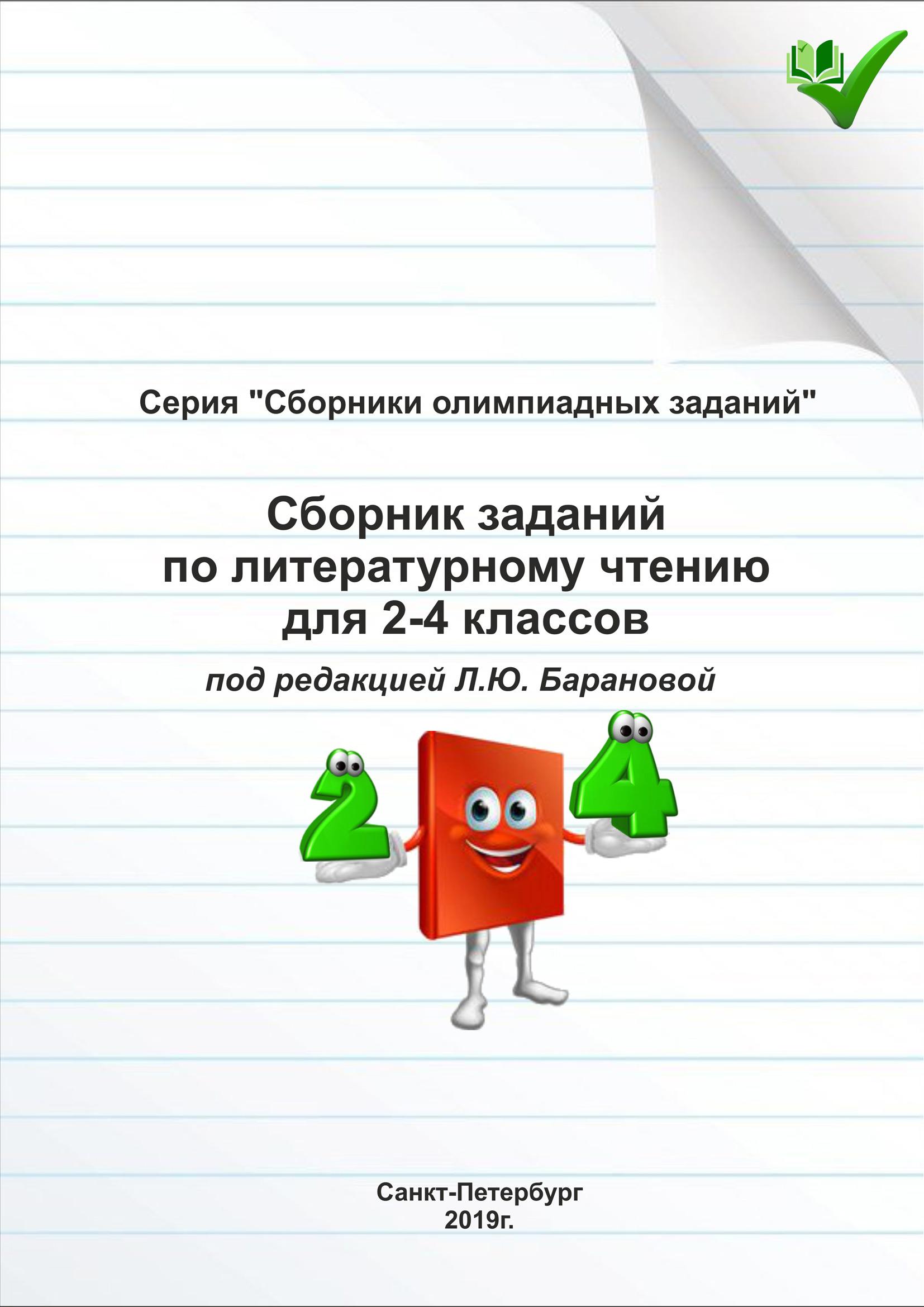 Сборник заданий по литературному чтению для 2–4 классов
