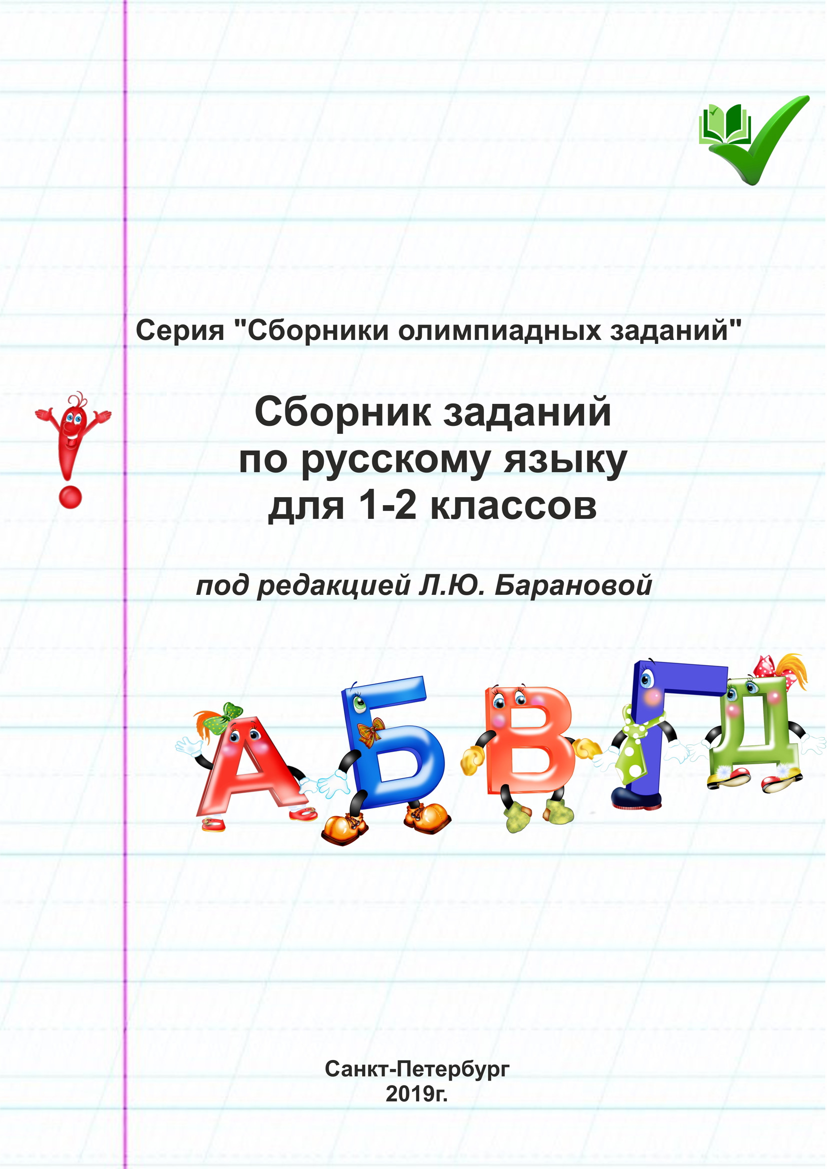 Сборник заданий по русскому языку для 1–2 классов