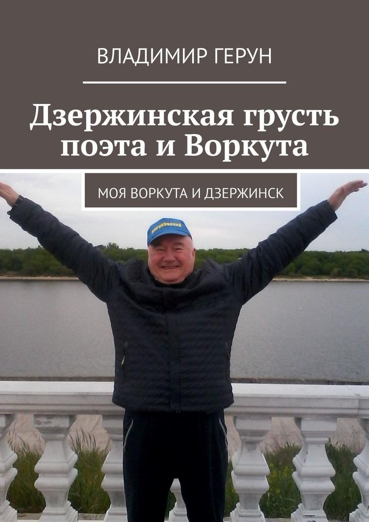 Владимир Герун Дзержинская грусть поэта иВоркута. Моя Воркута иДзержинск владимир дэс я не люблю сестру